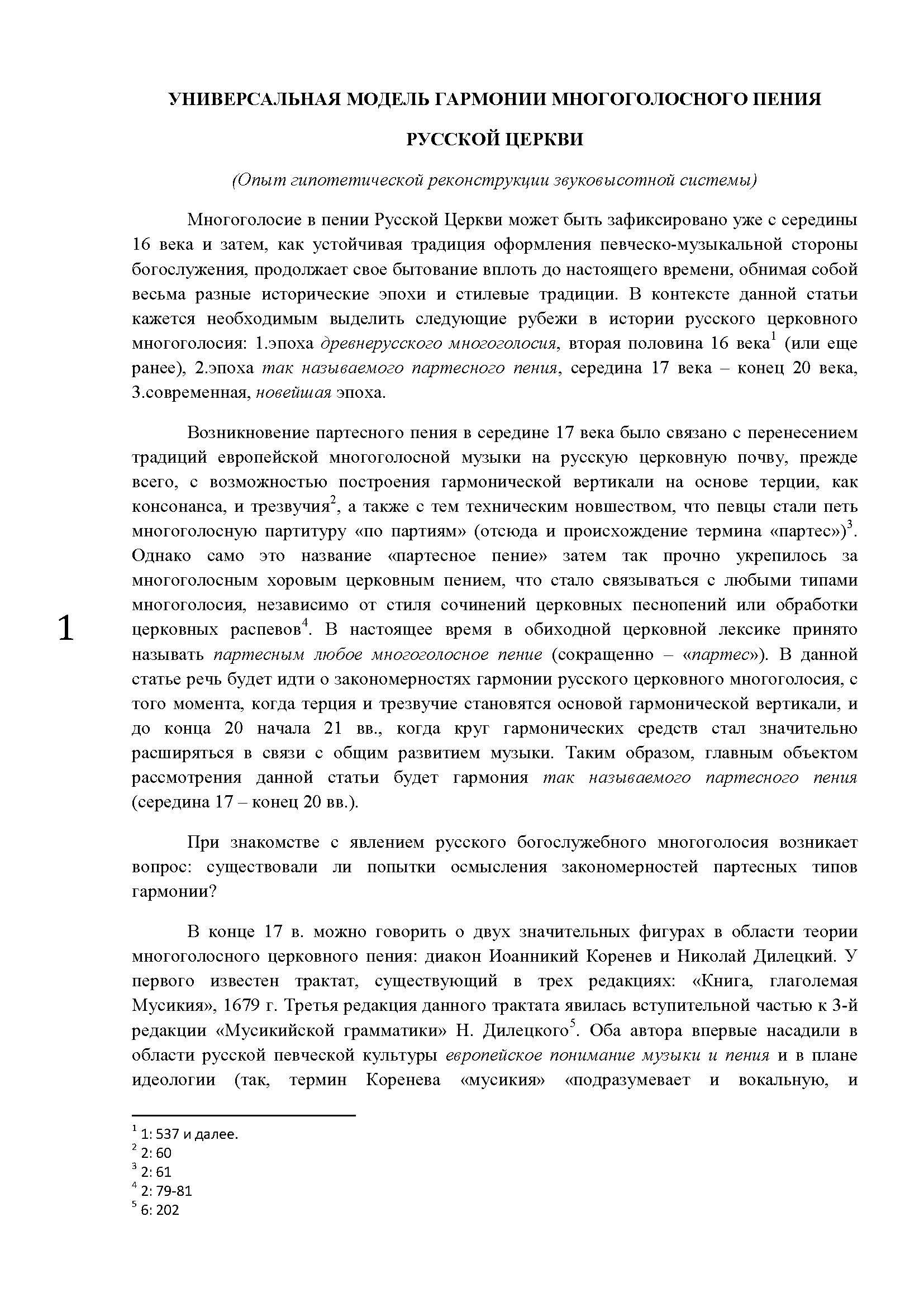 О.ФИЛИПП_ГАРМОНИЯ_ПАРТЕСНОГО_ПЕНИЯ_+_Страница_01