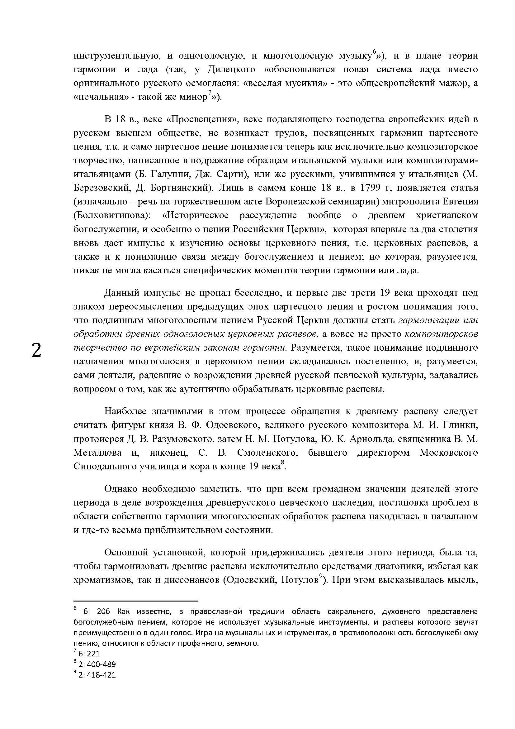 О.ФИЛИПП_ГАРМОНИЯ_ПАРТЕСНОГО_ПЕНИЯ_+_Страница_02