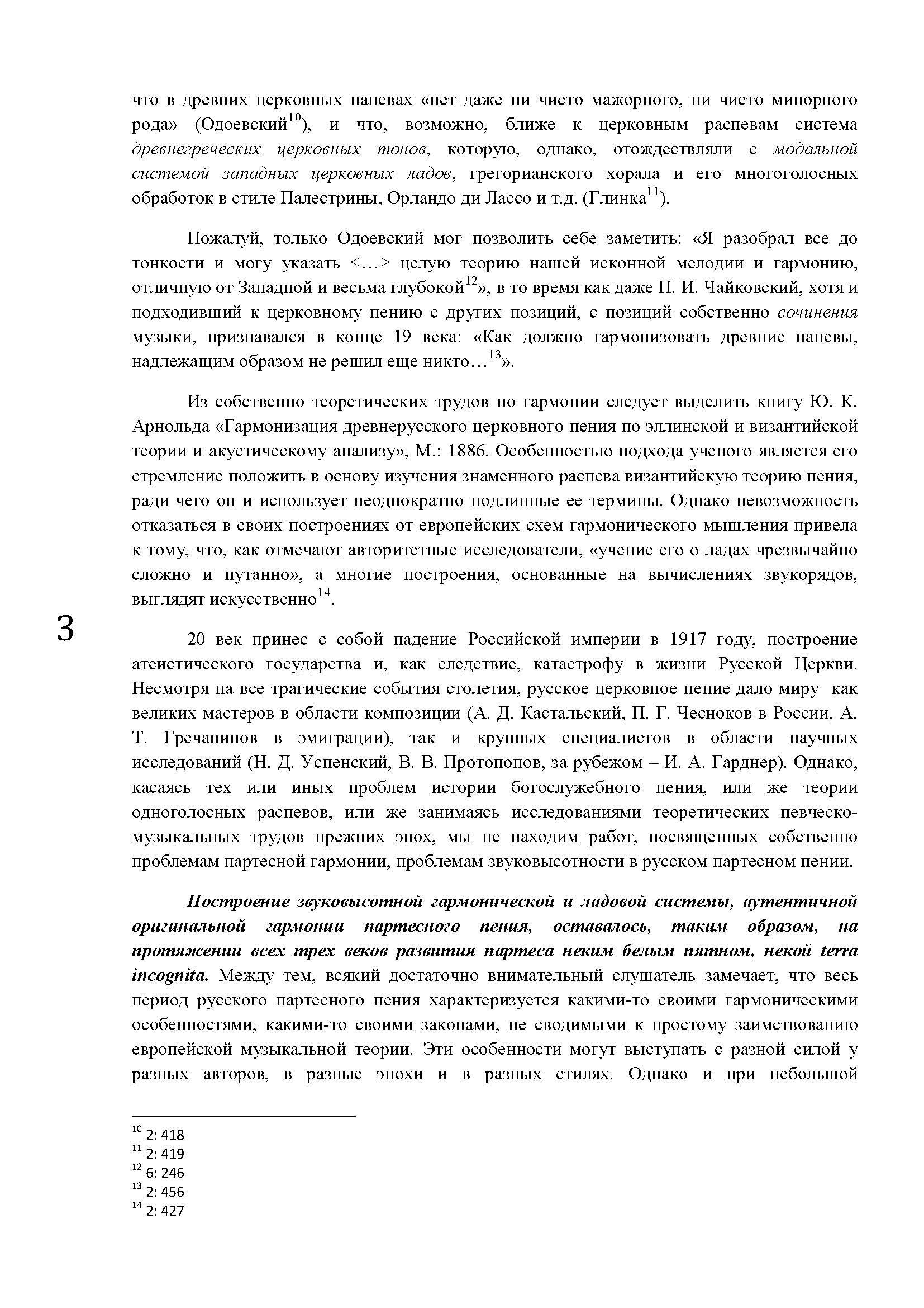 О.ФИЛИПП_ГАРМОНИЯ_ПАРТЕСНОГО_ПЕНИЯ_+_Страница_03