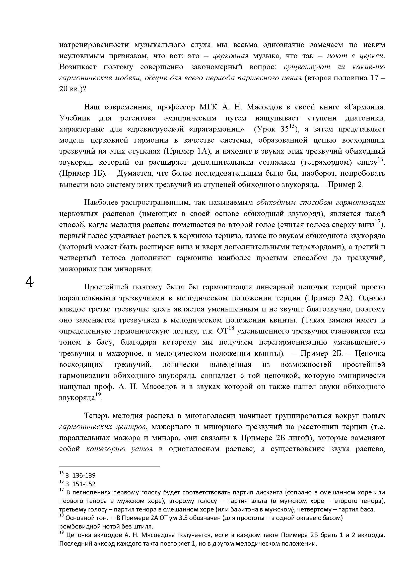 О.ФИЛИПП_ГАРМОНИЯ_ПАРТЕСНОГО_ПЕНИЯ_+_Страница_04