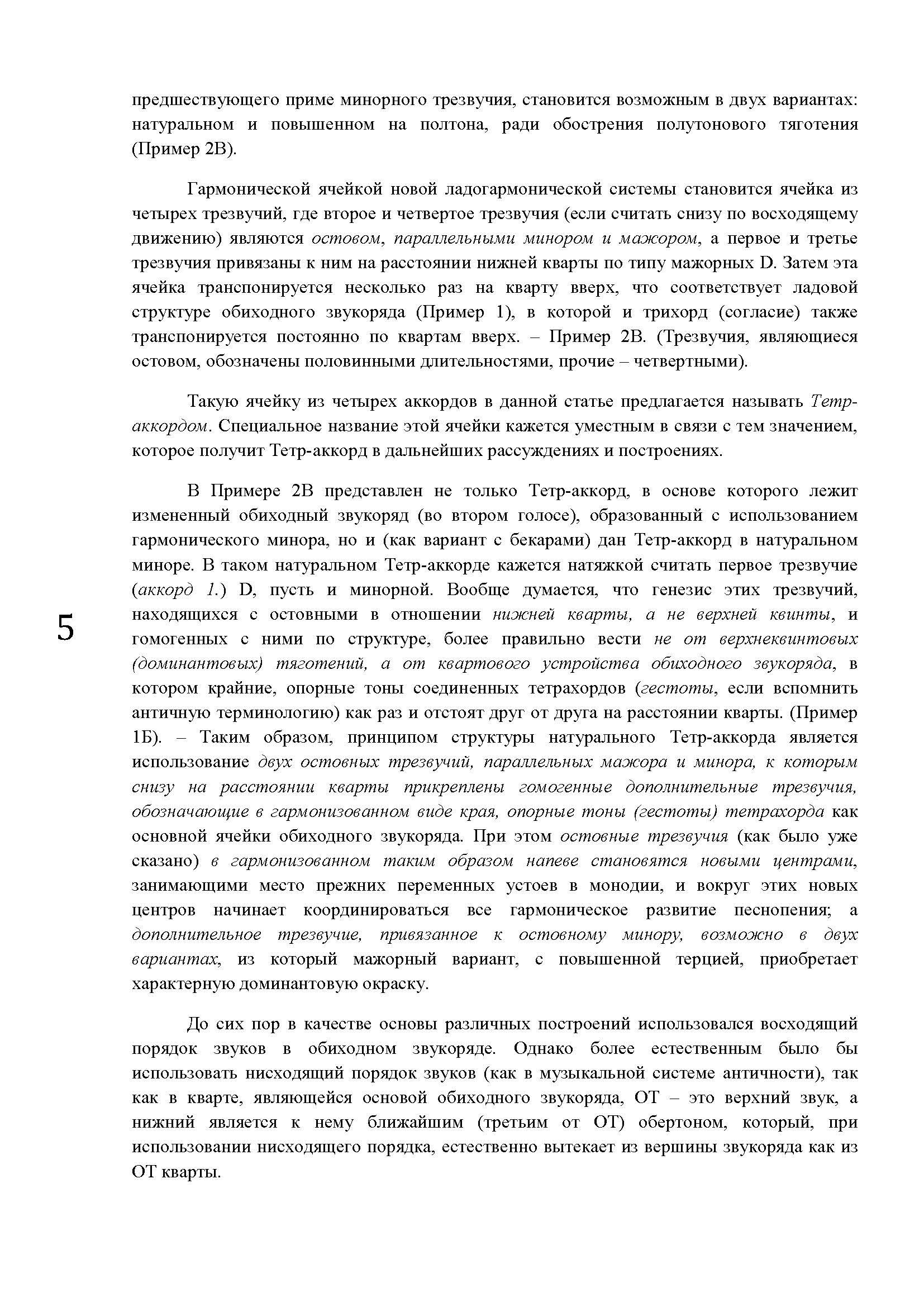О.ФИЛИПП_ГАРМОНИЯ_ПАРТЕСНОГО_ПЕНИЯ_+_Страница_05