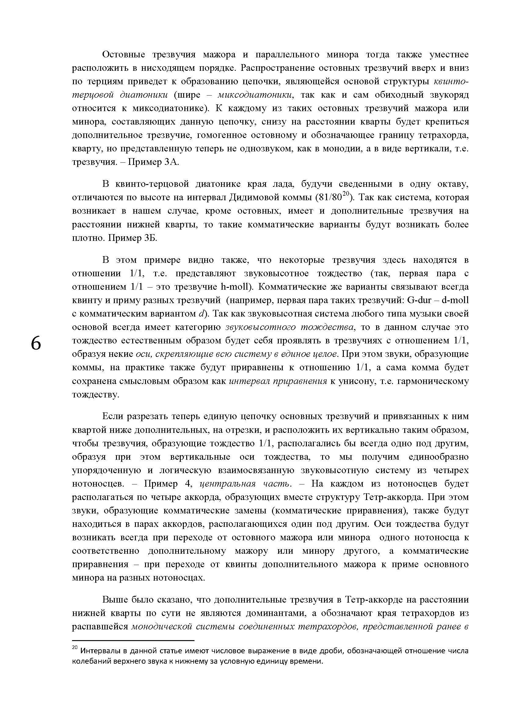 О.ФИЛИПП_ГАРМОНИЯ_ПАРТЕСНОГО_ПЕНИЯ_+_Страница_06