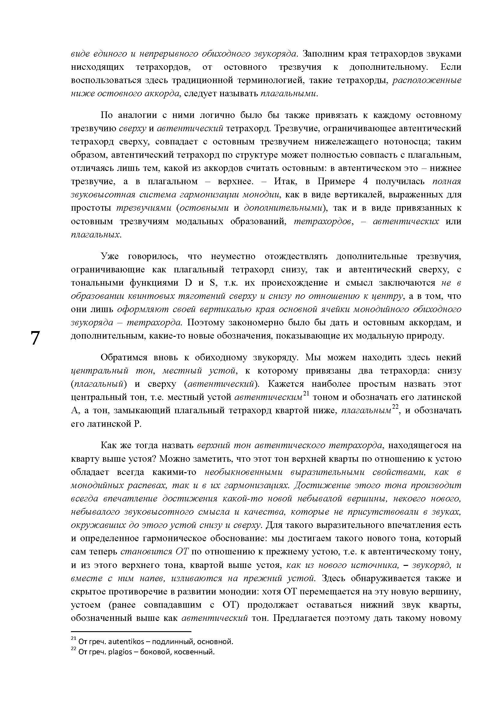 О.ФИЛИПП_ГАРМОНИЯ_ПАРТЕСНОГО_ПЕНИЯ_+_Страница_07