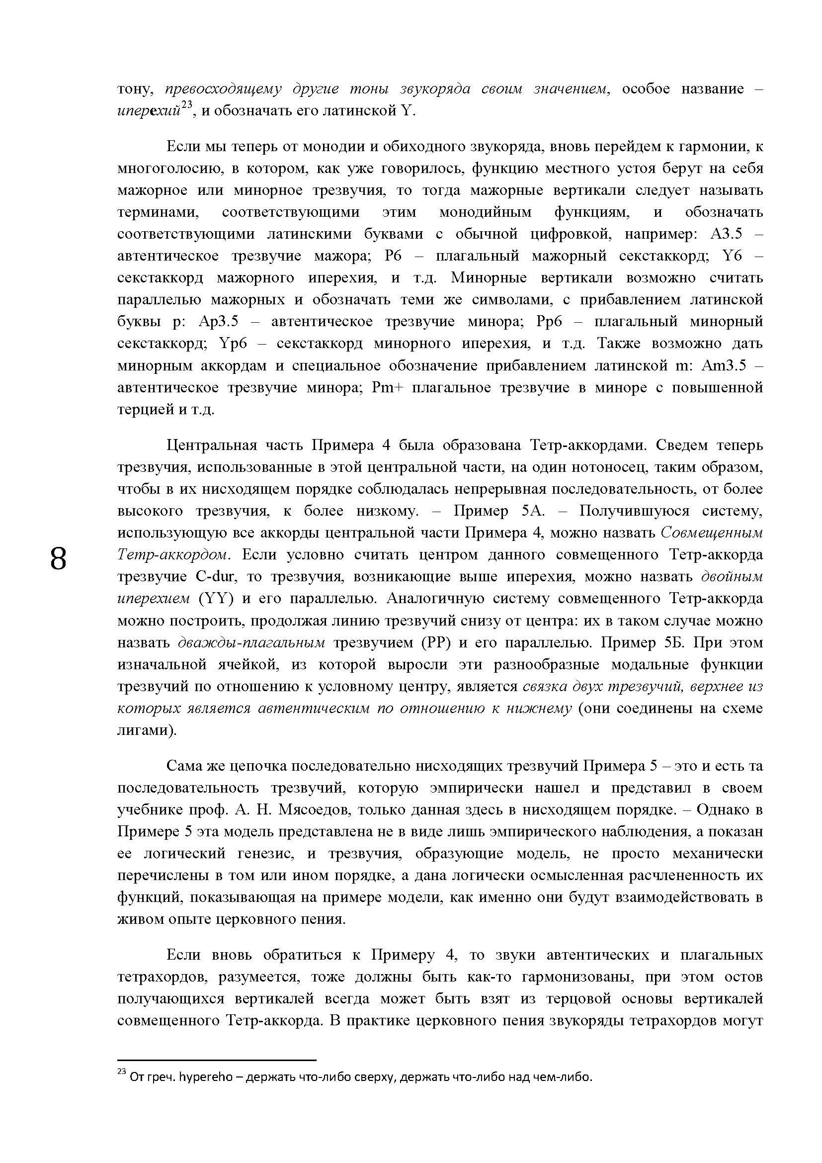 О.ФИЛИПП_ГАРМОНИЯ_ПАРТЕСНОГО_ПЕНИЯ_+_Страница_08