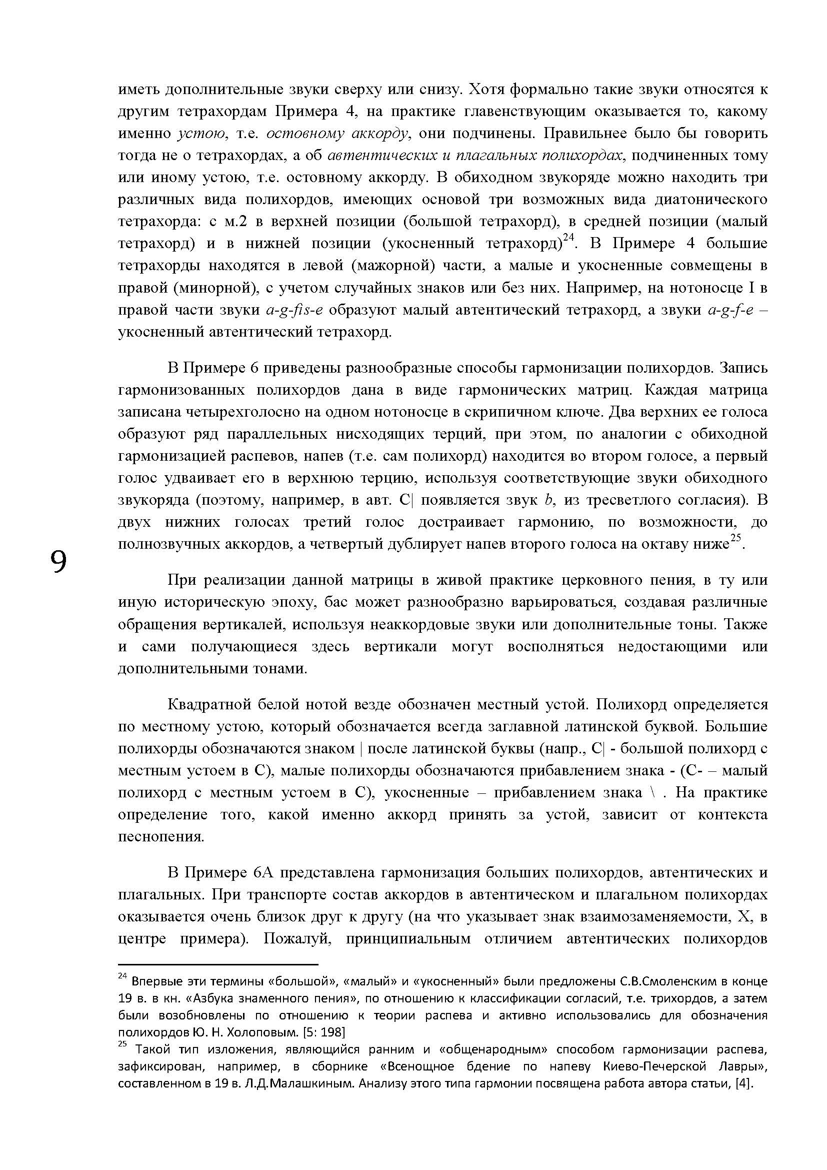 О.ФИЛИПП_ГАРМОНИЯ_ПАРТЕСНОГО_ПЕНИЯ_+_Страница_09