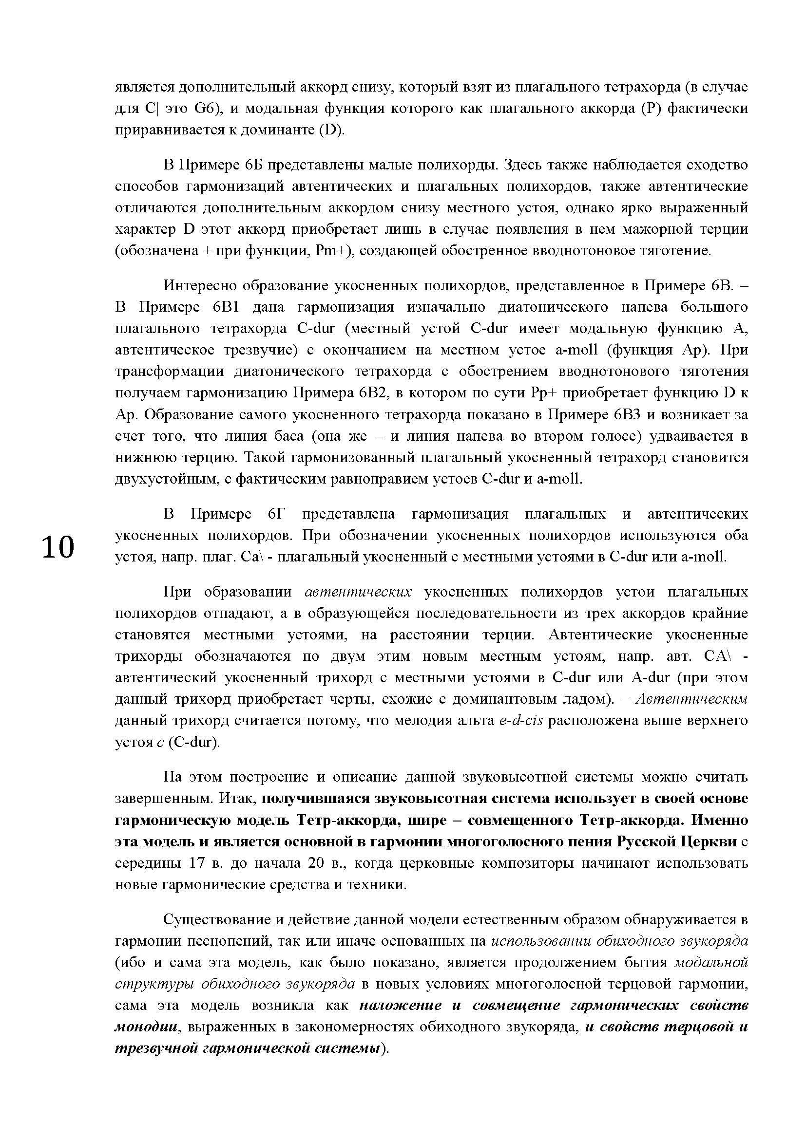 О.ФИЛИПП_ГАРМОНИЯ_ПАРТЕСНОГО_ПЕНИЯ_+_Страница_10
