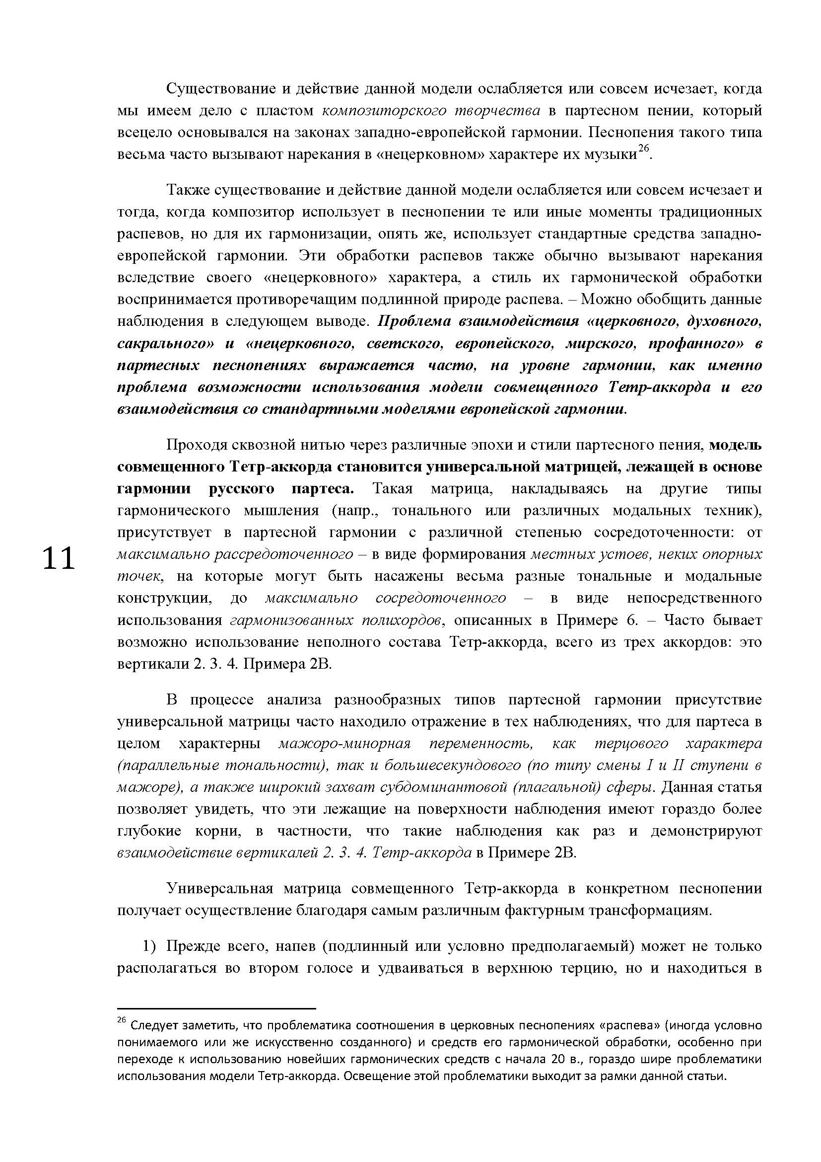 О.ФИЛИПП_ГАРМОНИЯ_ПАРТЕСНОГО_ПЕНИЯ_+_Страница_11