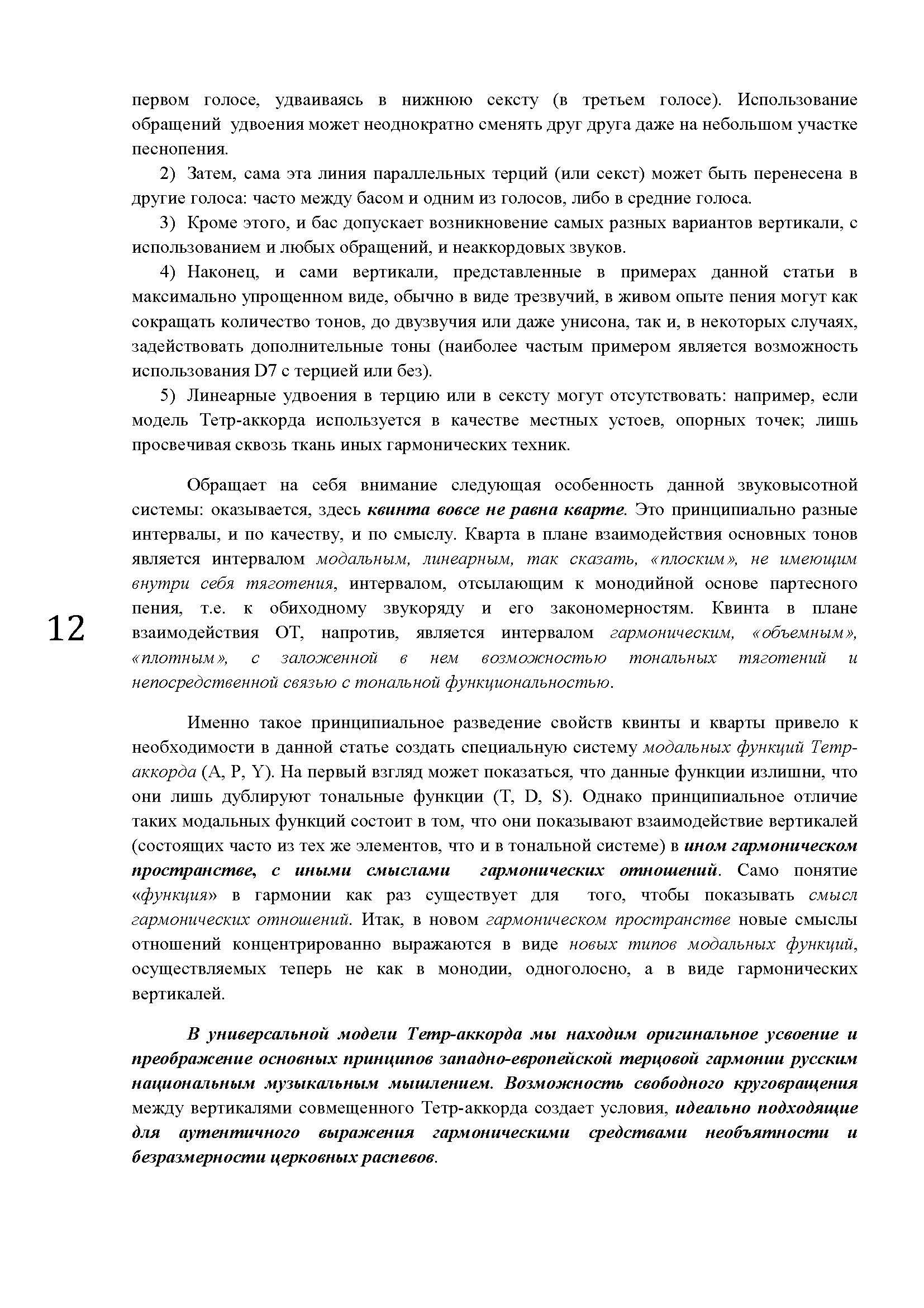 О.ФИЛИПП_ГАРМОНИЯ_ПАРТЕСНОГО_ПЕНИЯ_+_Страница_12