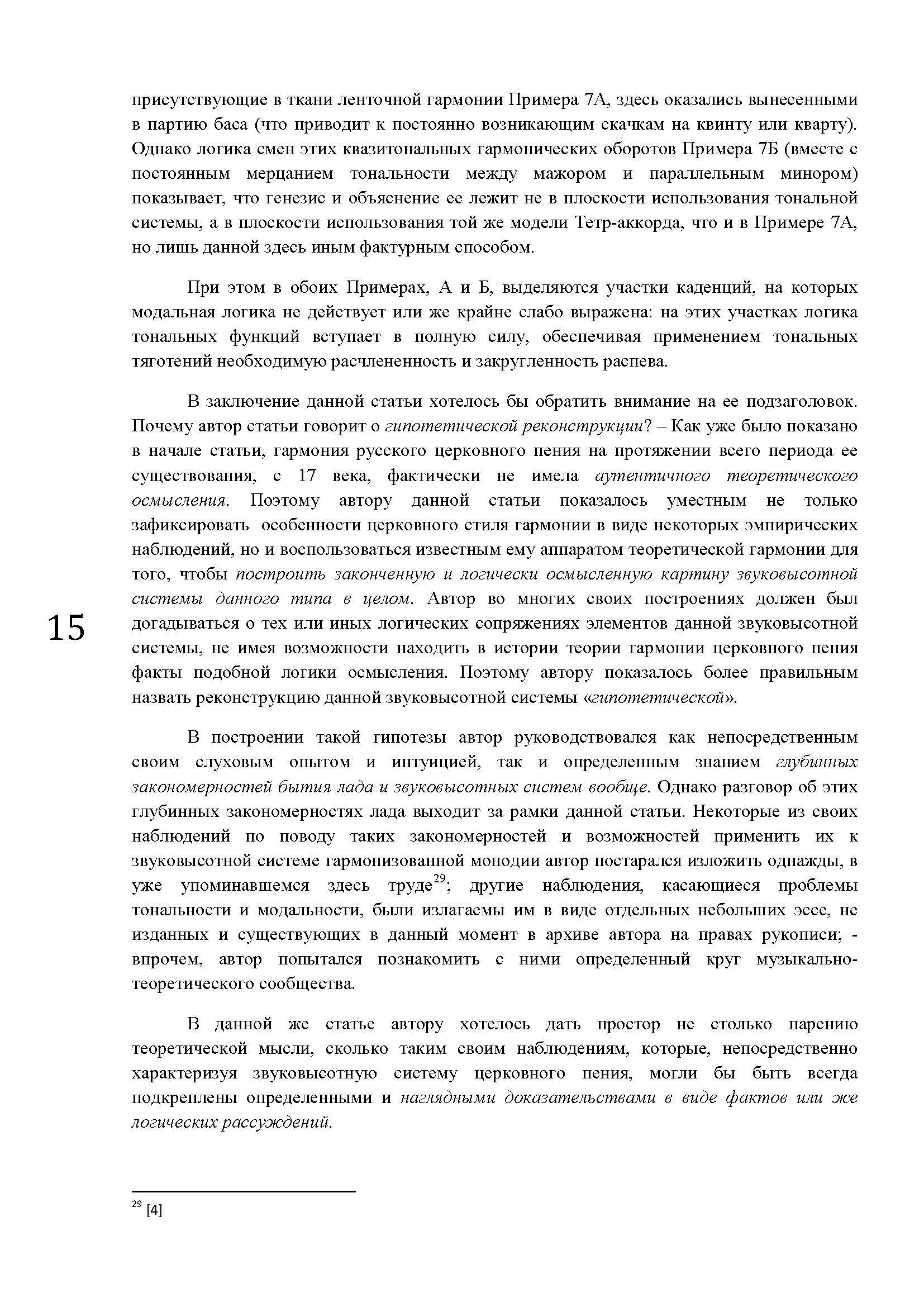 О.ФИЛИПП_ГАРМОНИЯ_ПАРТЕСНОГО_ПЕНИЯ_+_Страница_15