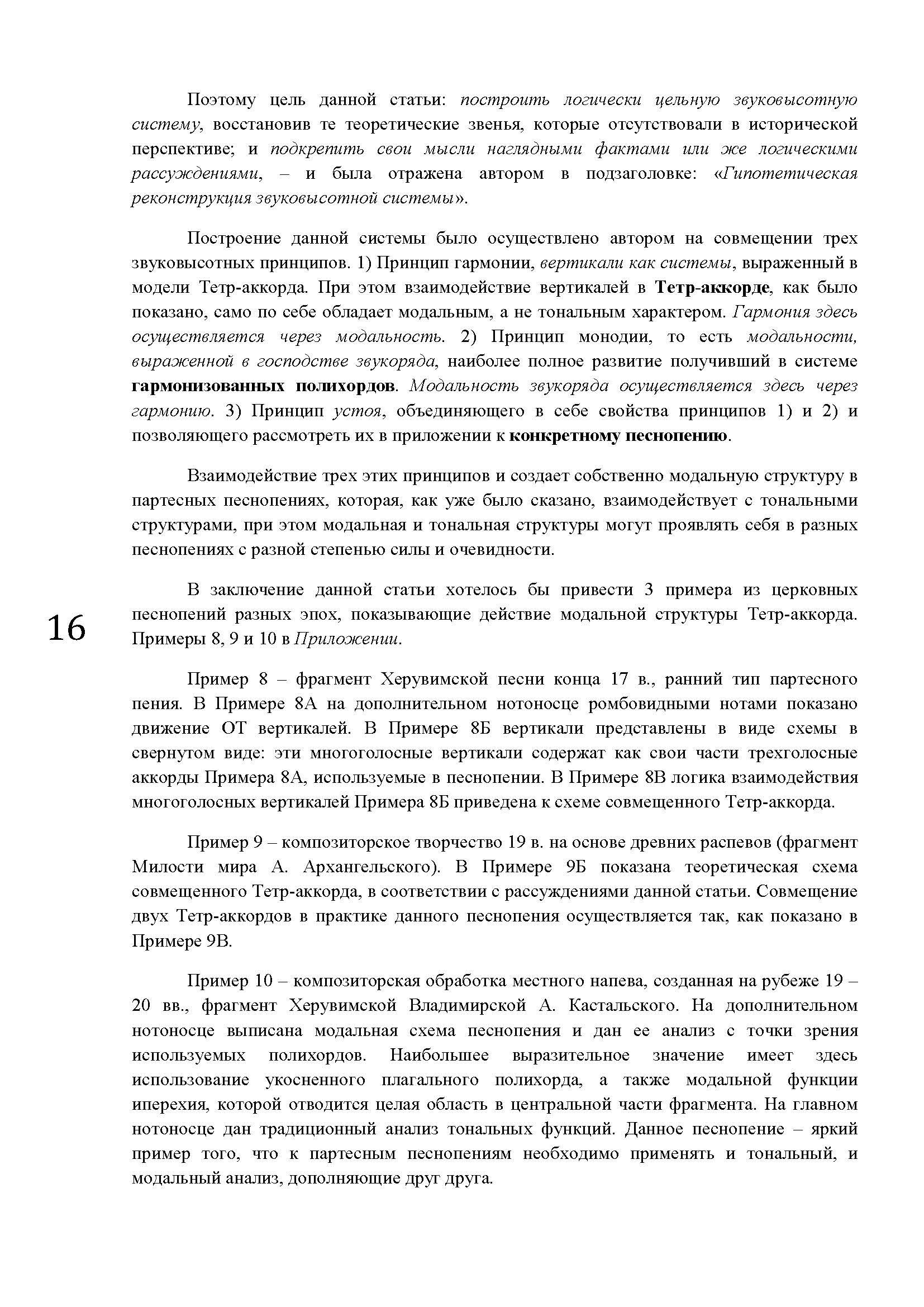 О.ФИЛИПП_ГАРМОНИЯ_ПАРТЕСНОГО_ПЕНИЯ_+_Страница_16
