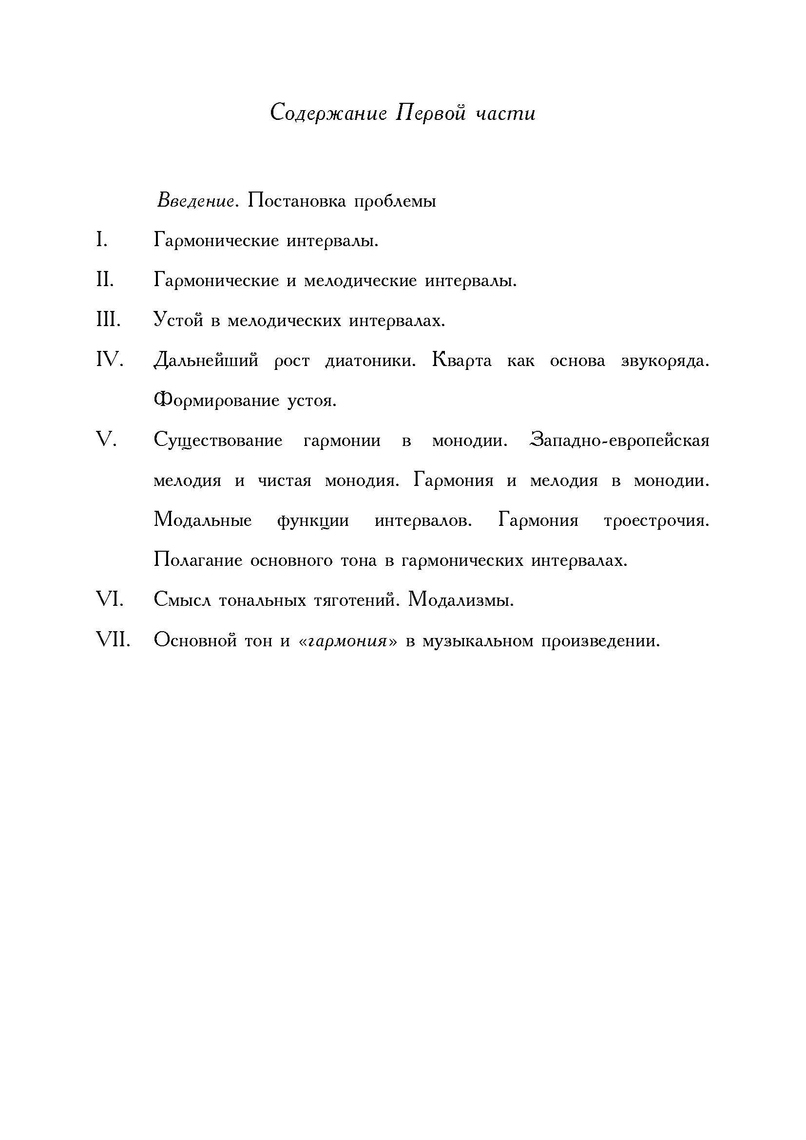3.Inhalt1_Страница_2