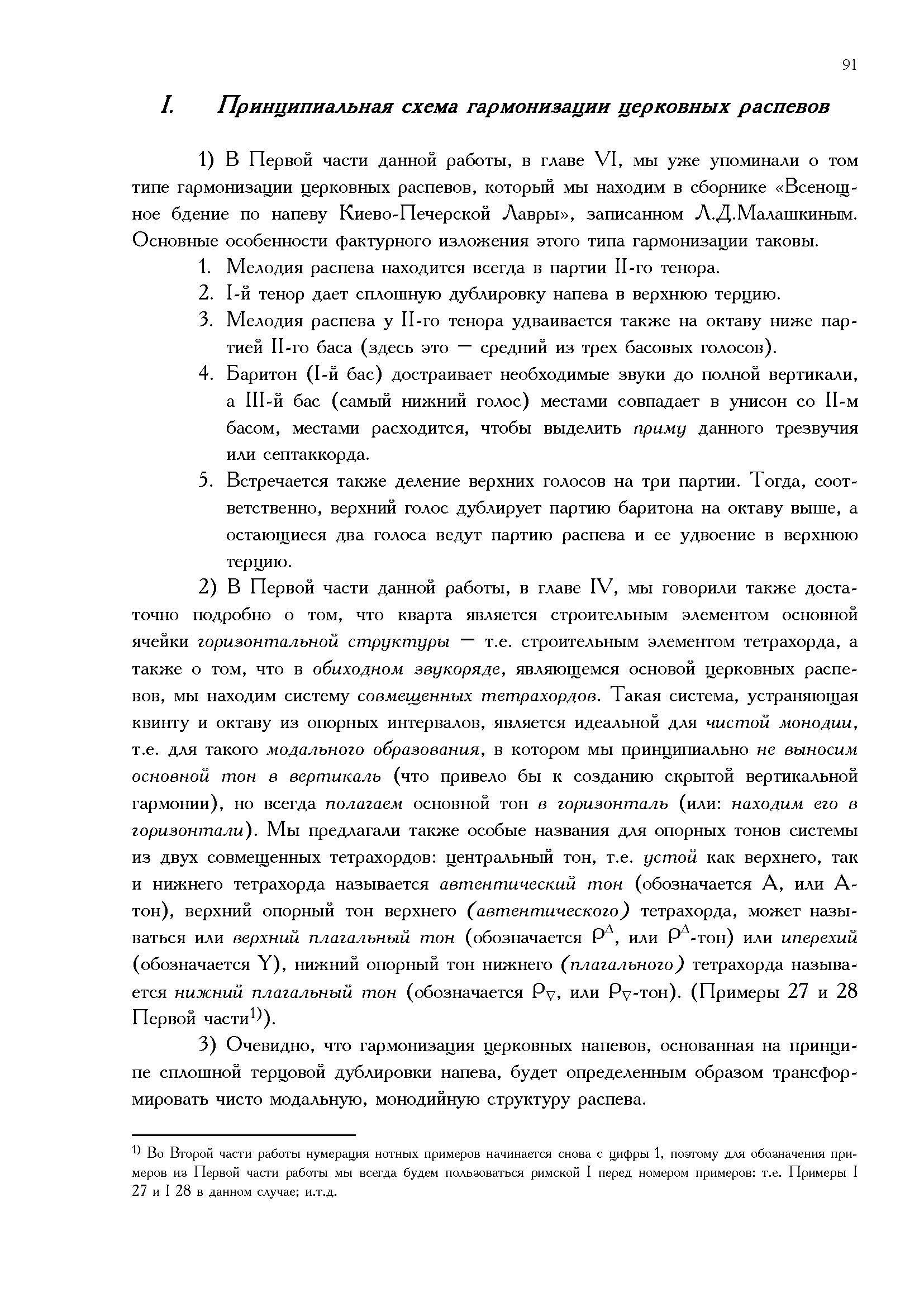 3.Part2_Страница_01