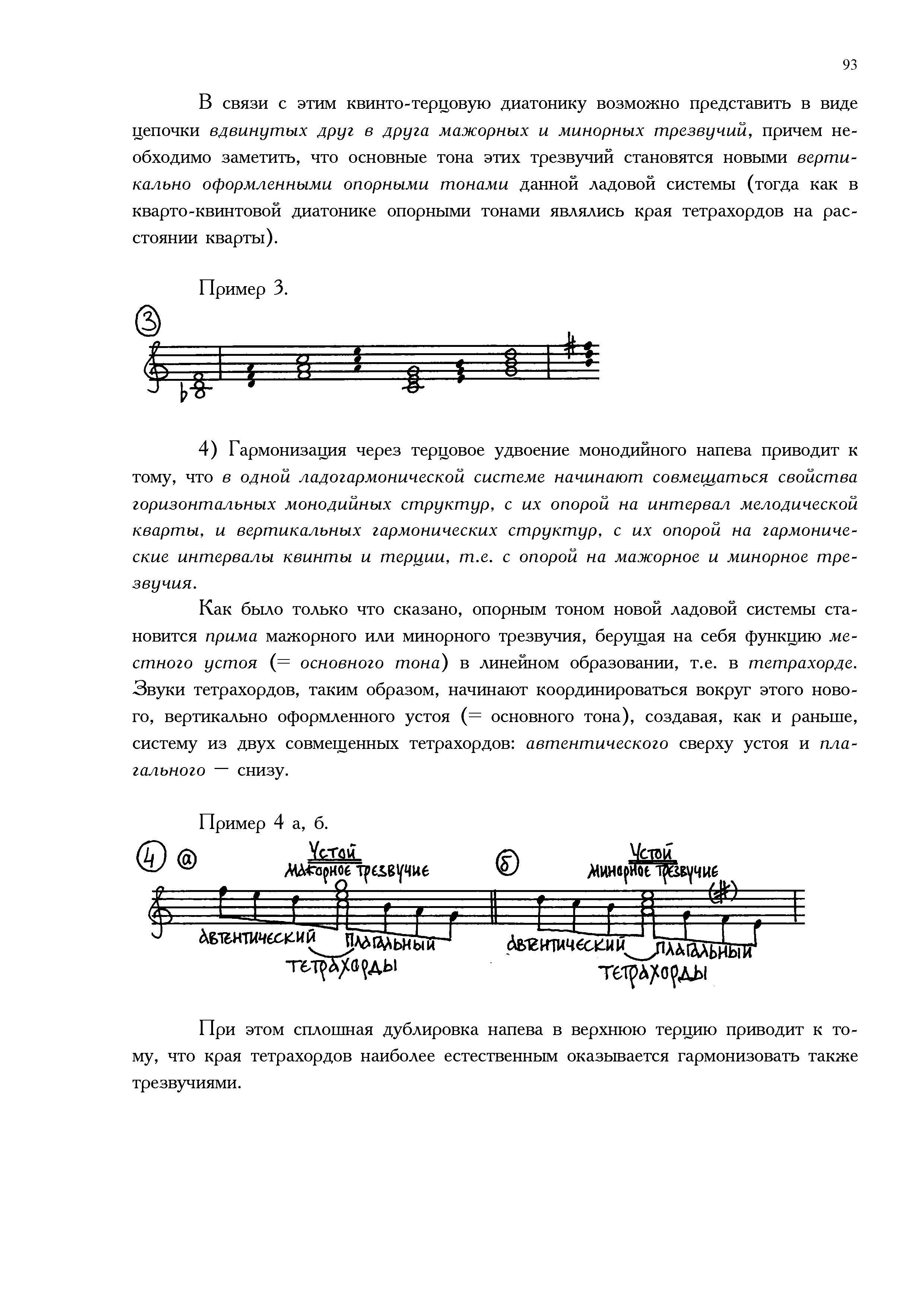 3.Part2_Страница_03