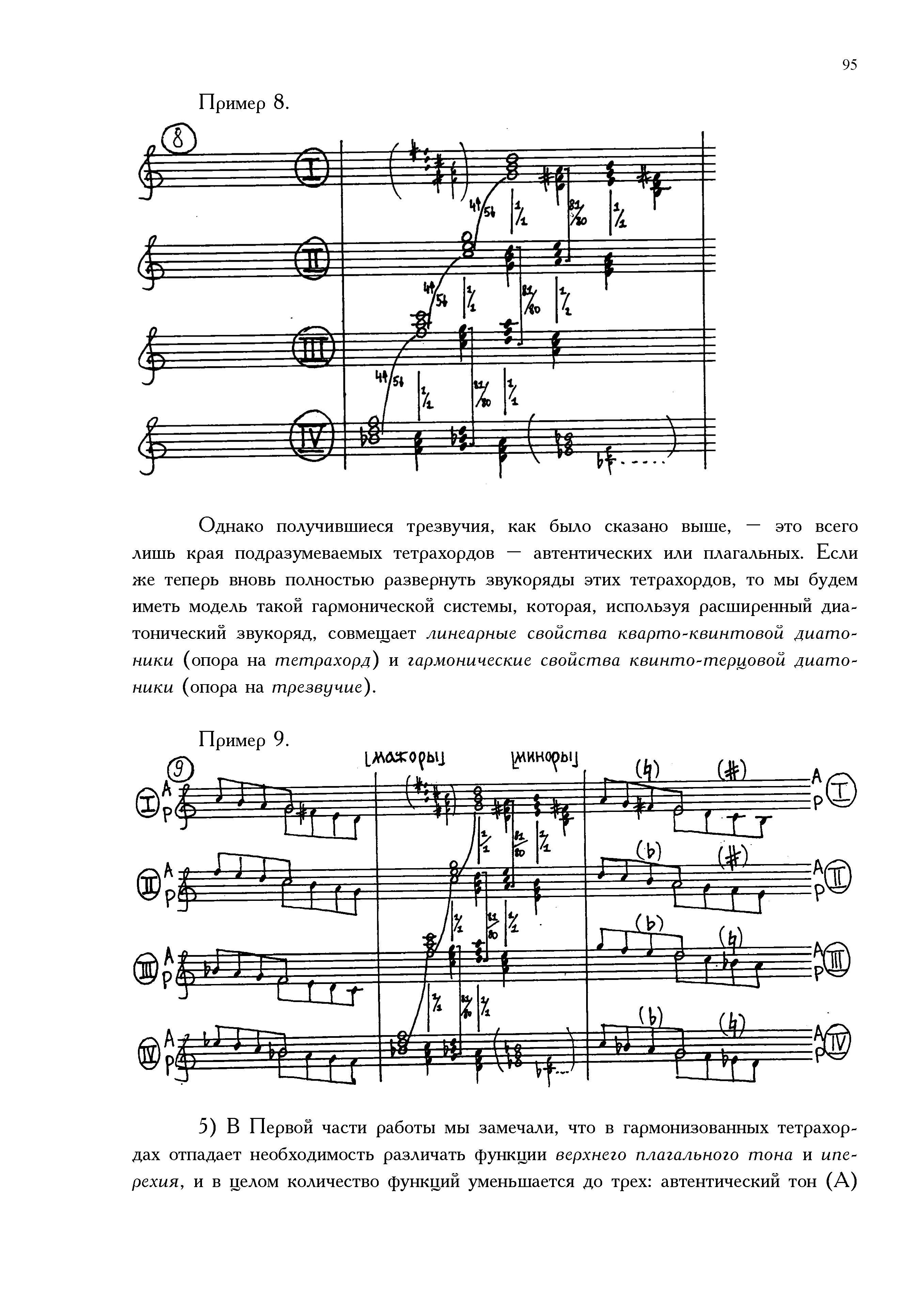3.Part2_Страница_05