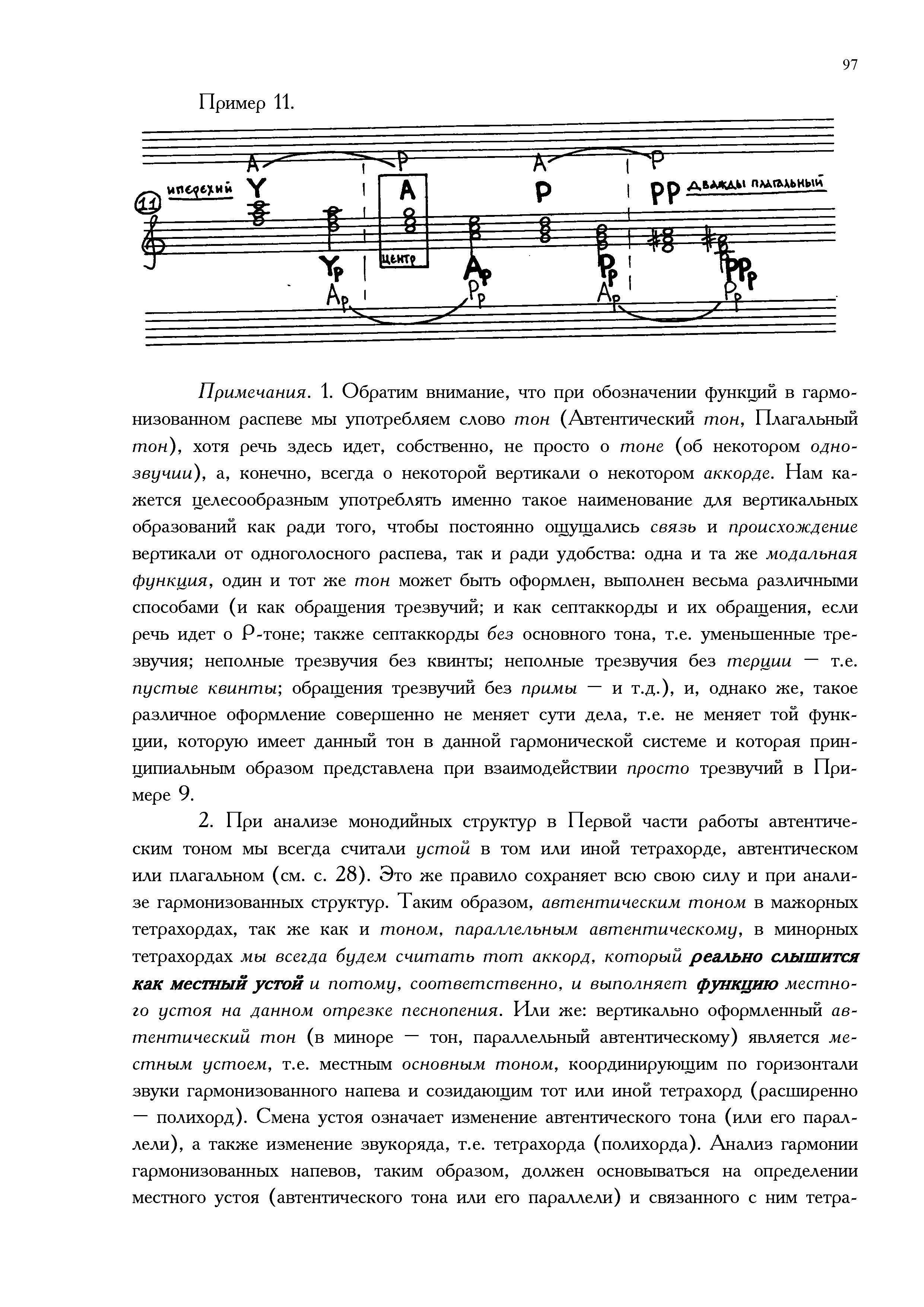 3.Part2_Страница_07