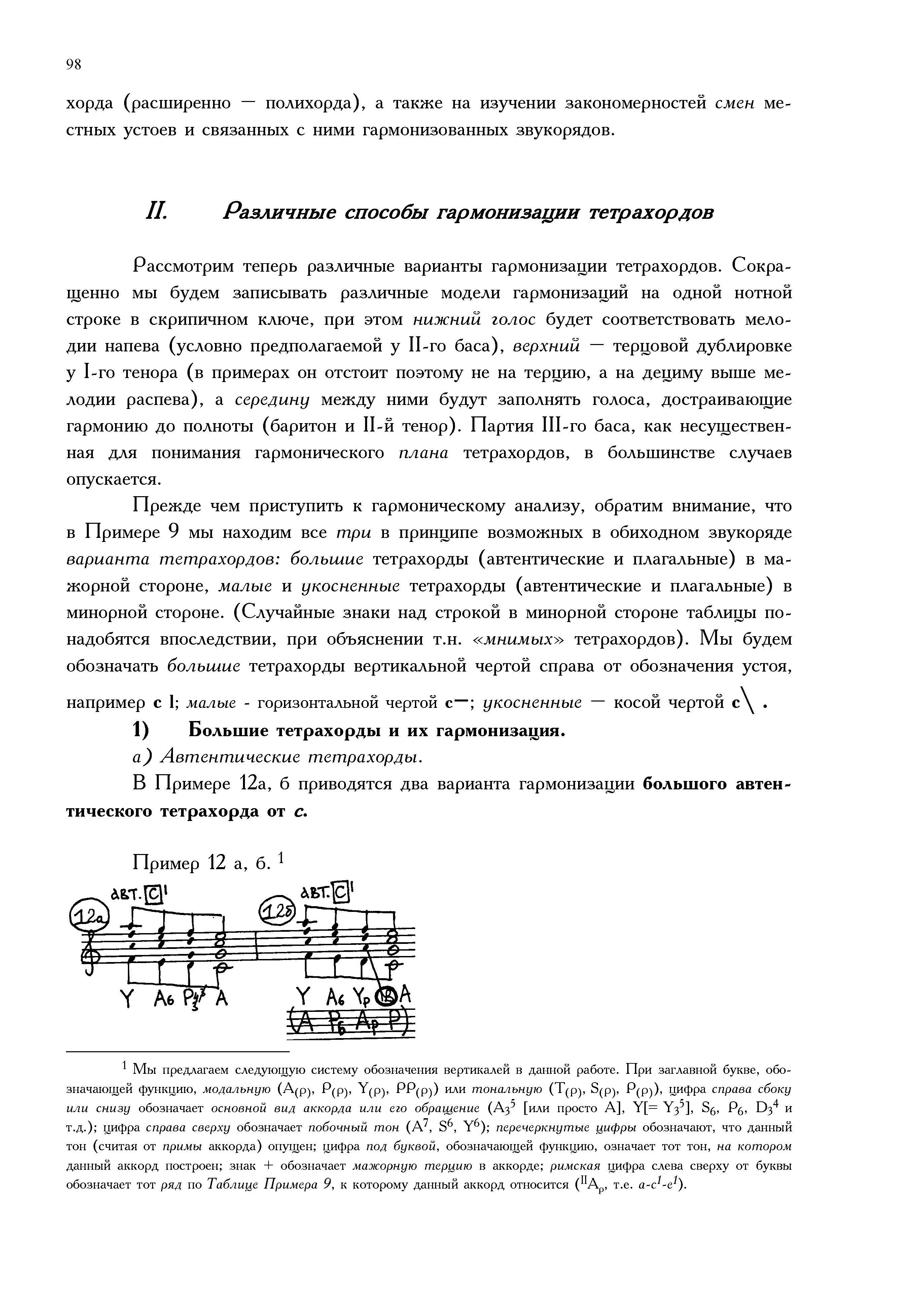 3.Part2_Страница_08