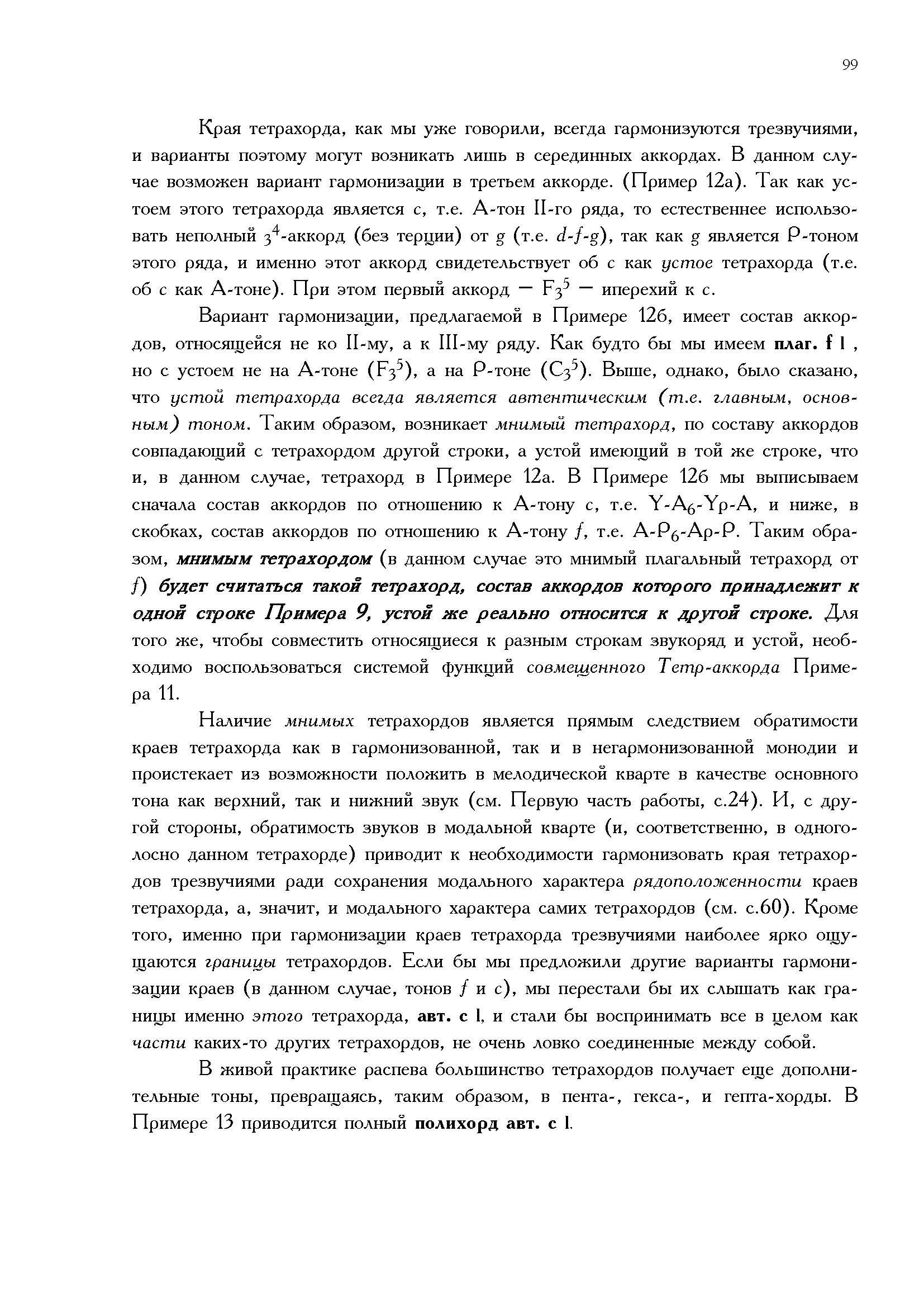 3.Part2_Страница_09