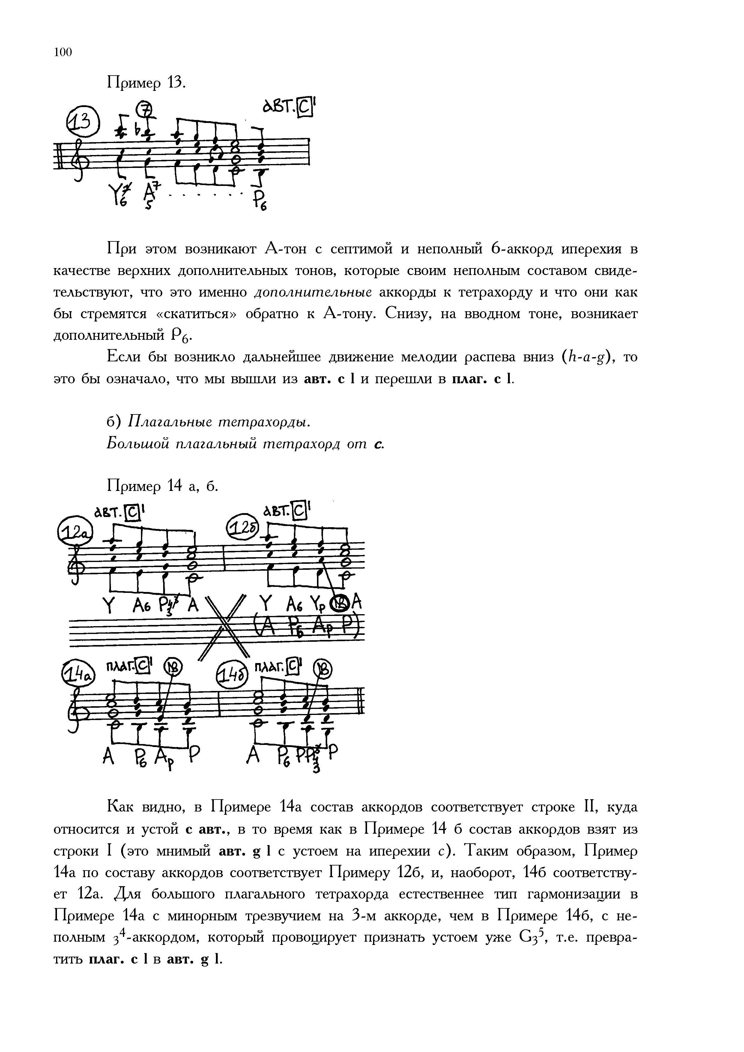 3.Part2_Страница_10