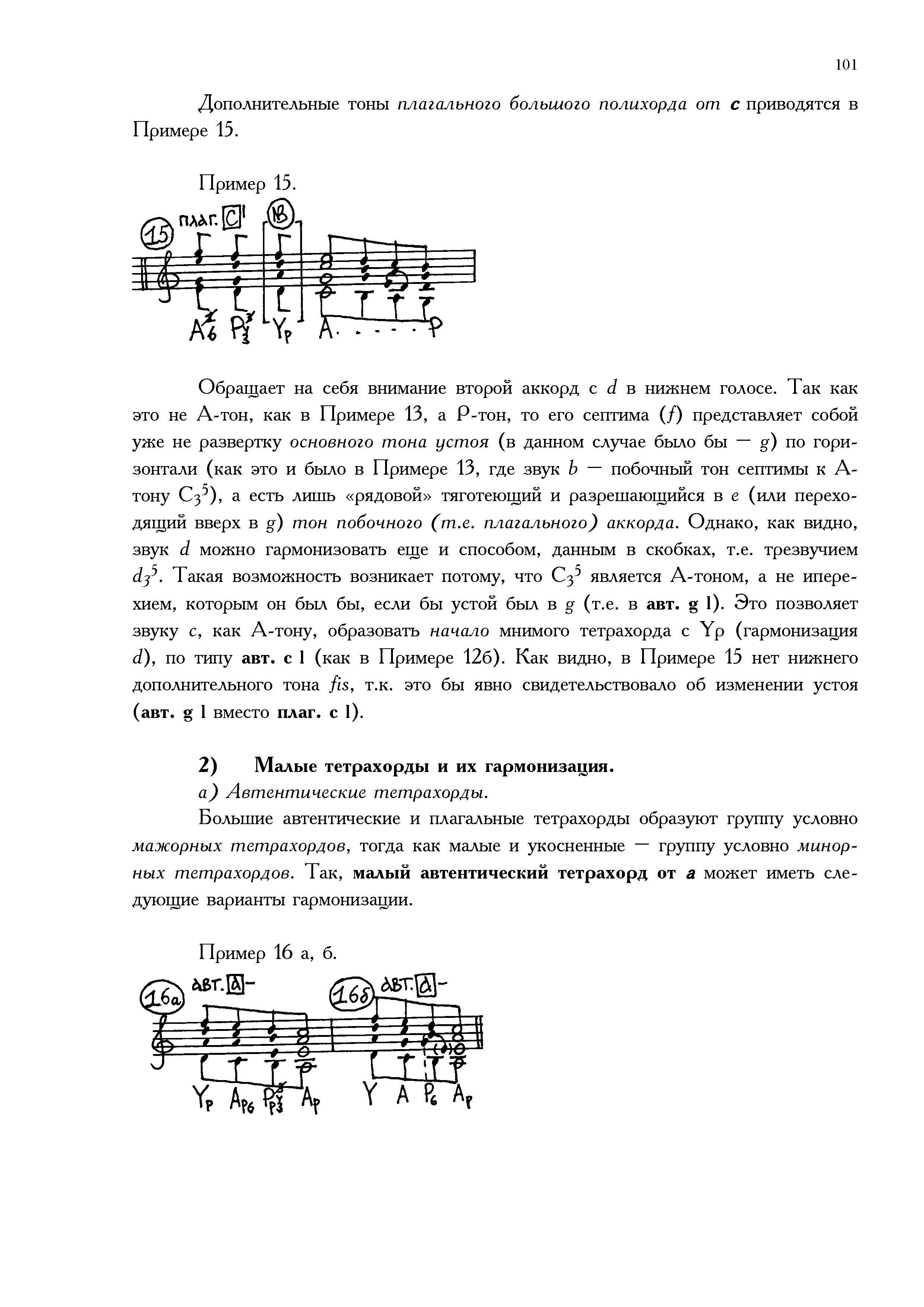 3.Part2_Страница_11
