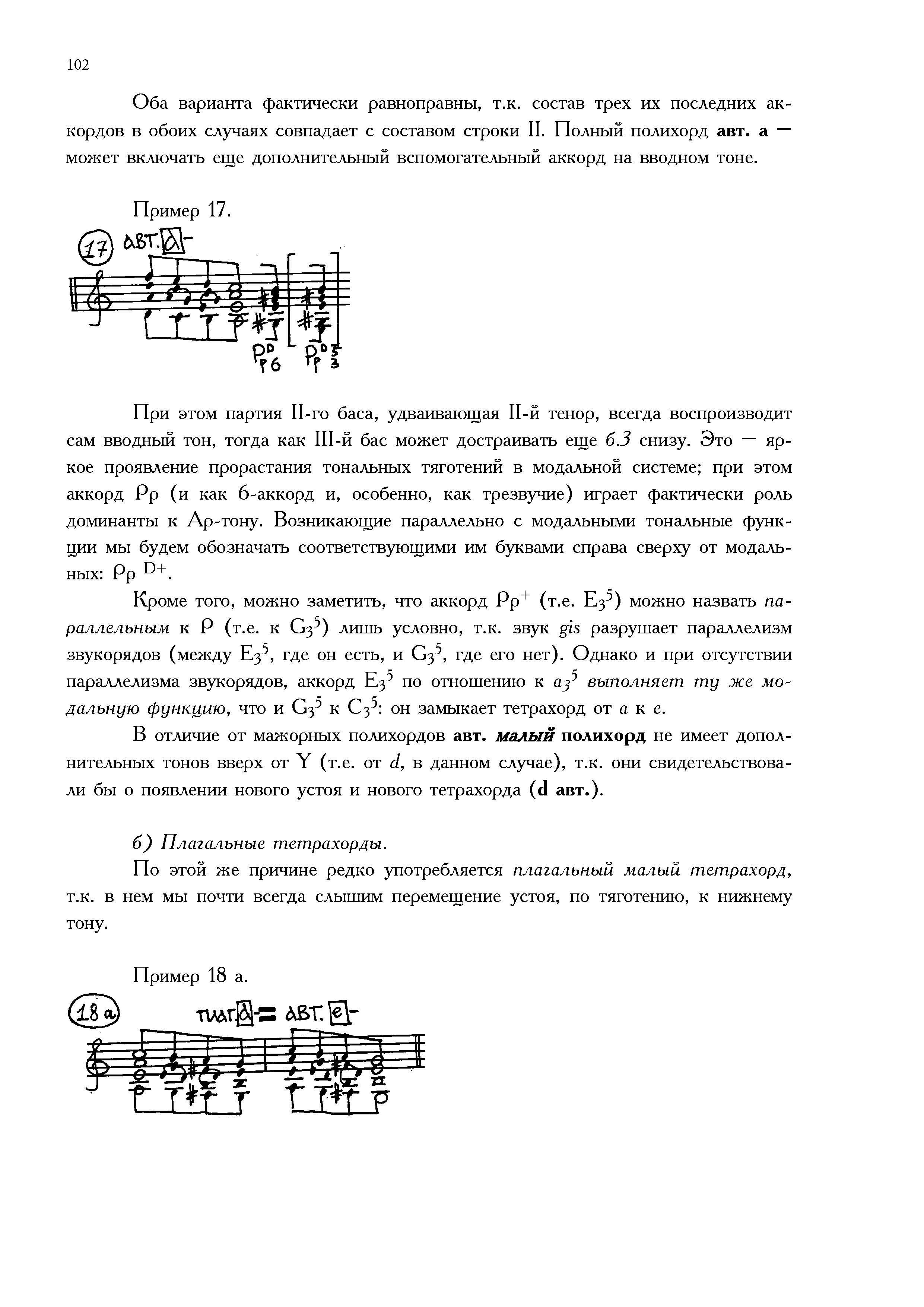 3.Part2_Страница_12