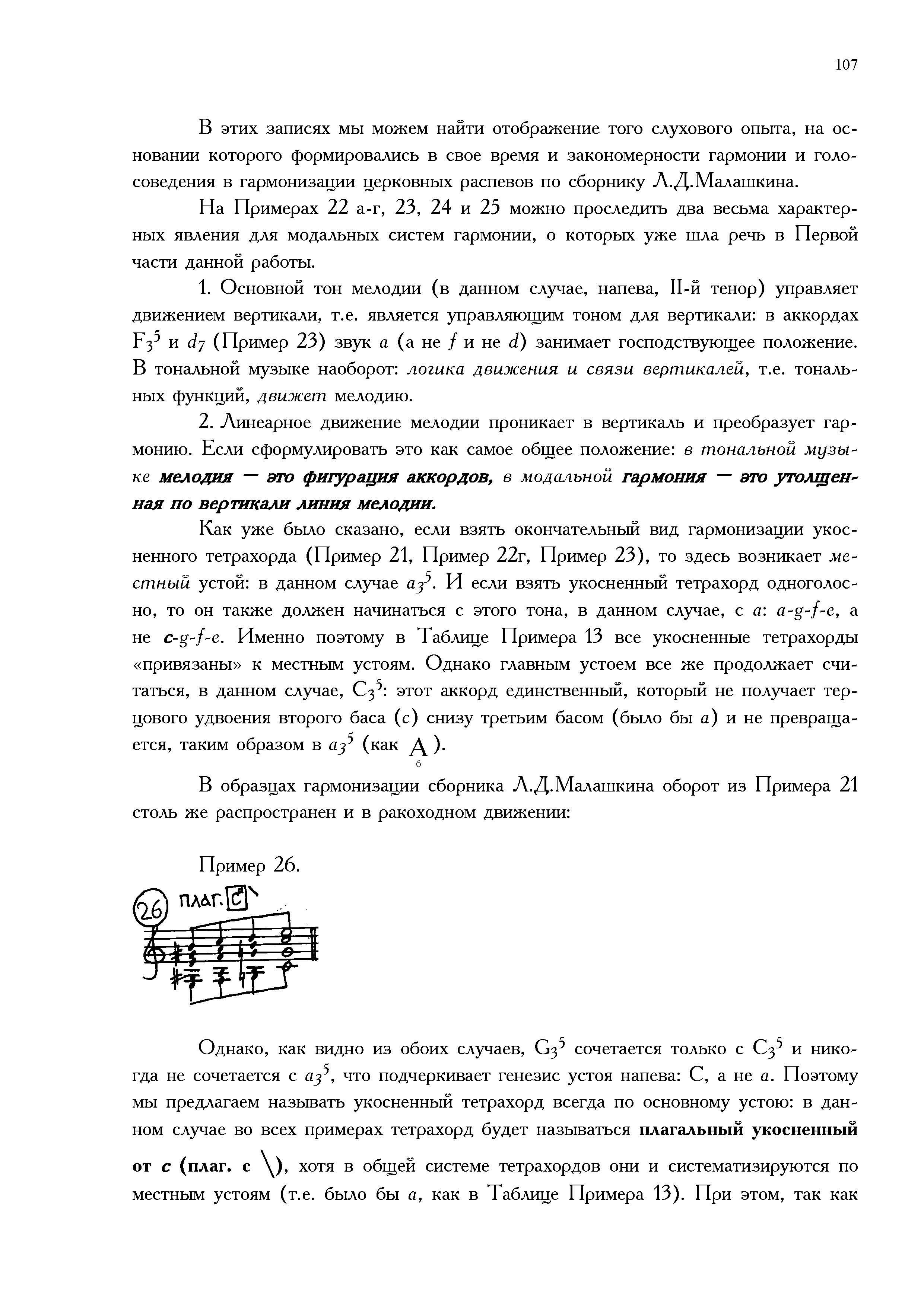 3.Part2_Страница_17