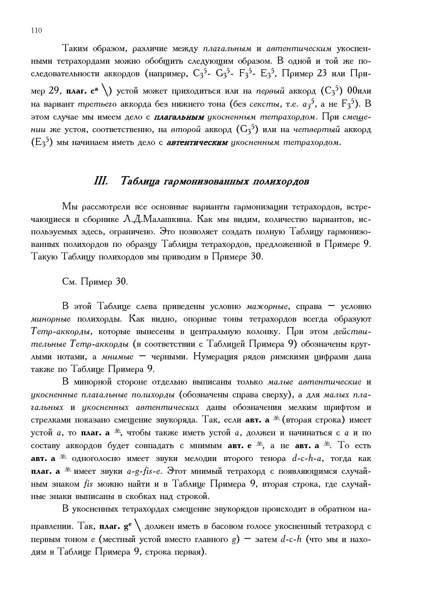 3.Part2_Страница_20