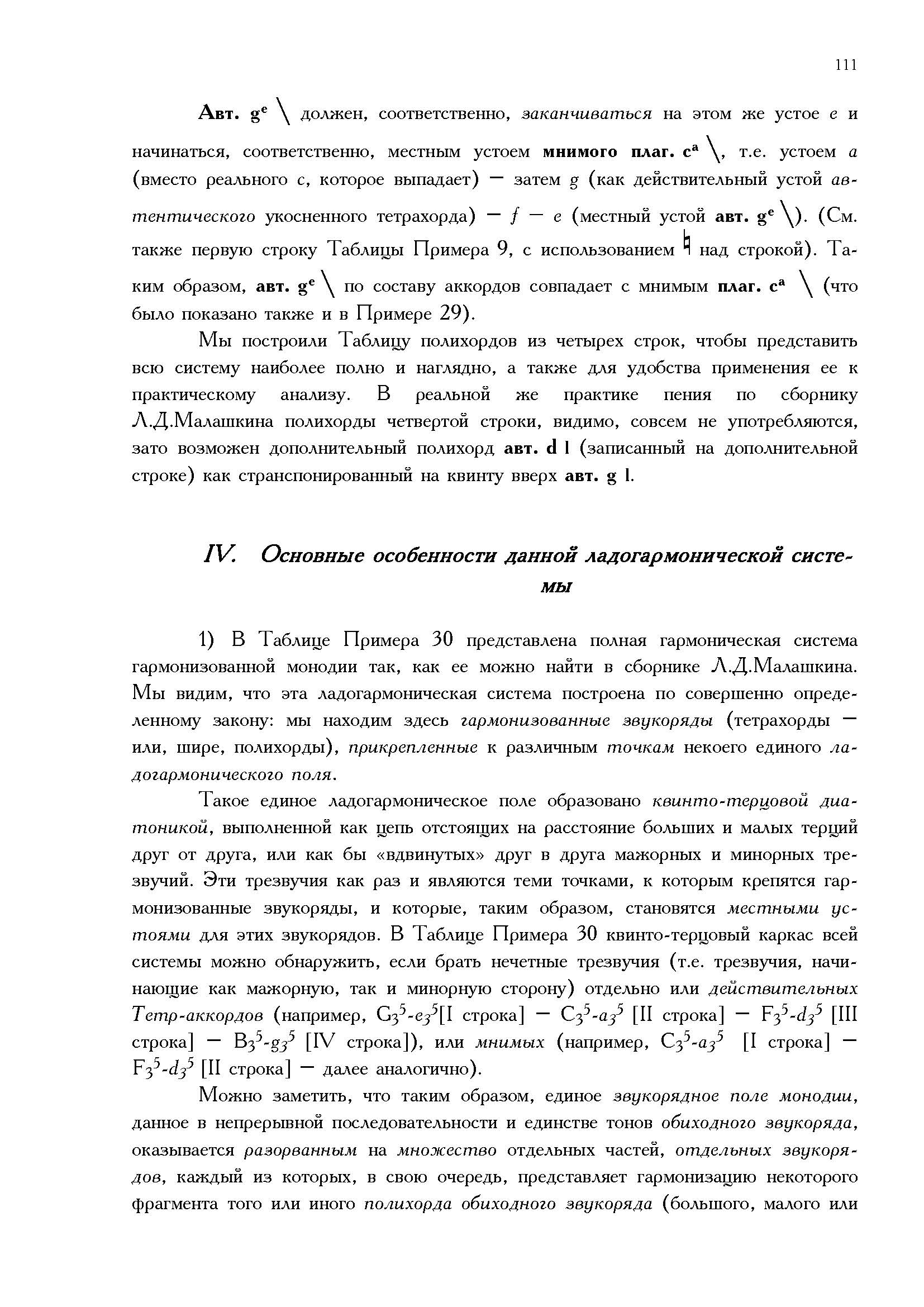 3.Part2_Страница_21