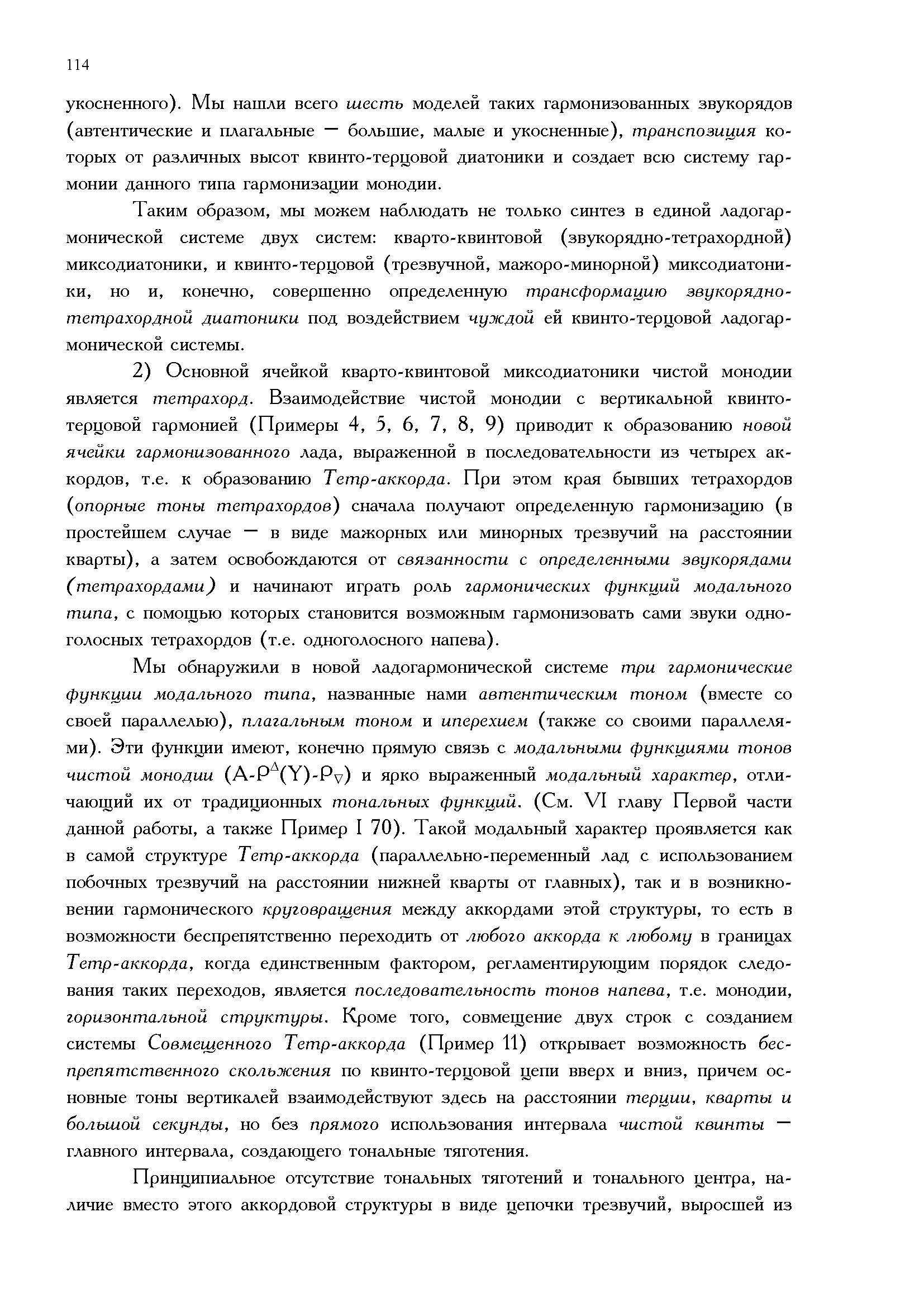 3.Part2_Страница_24