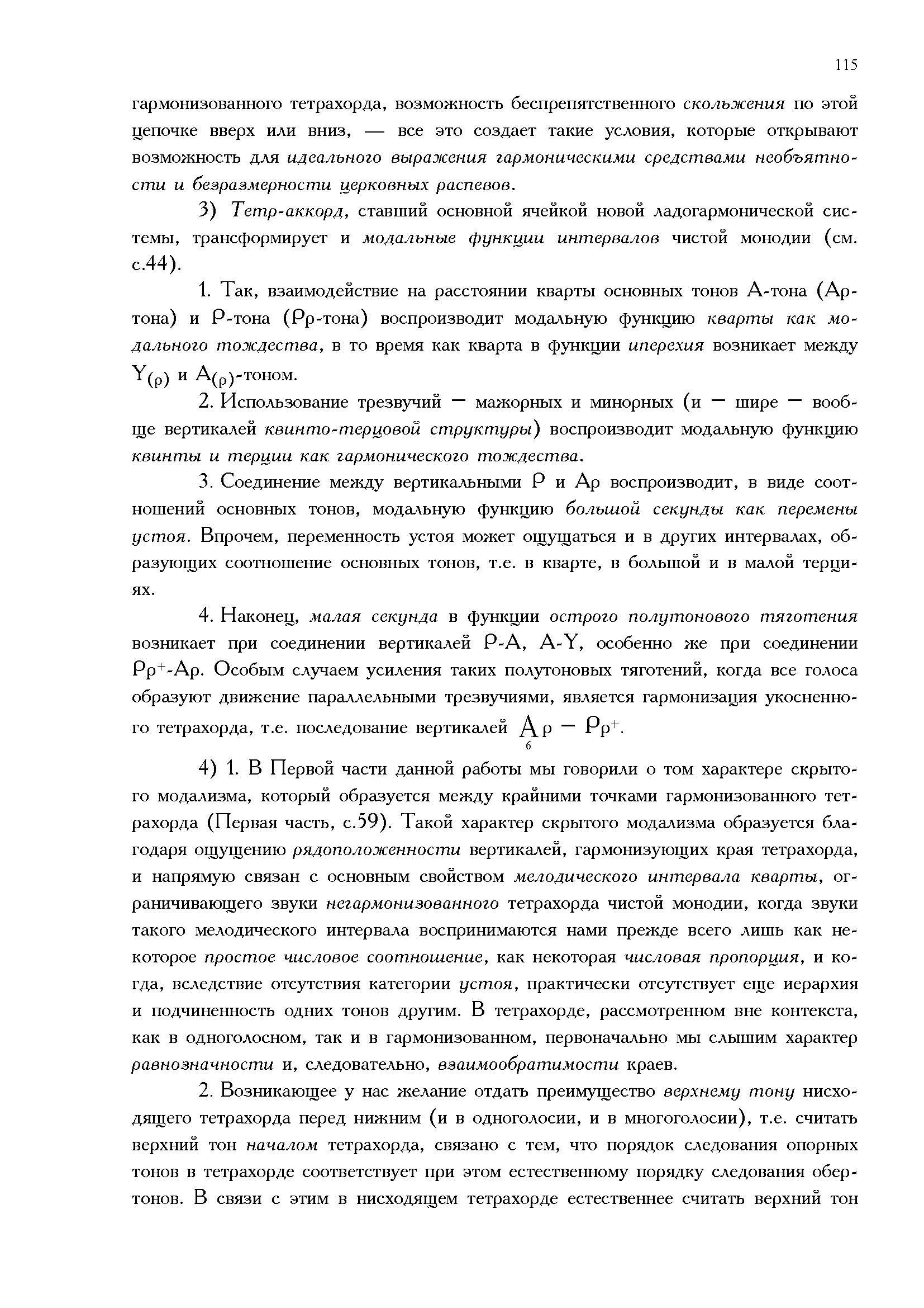 3.Part2_Страница_25