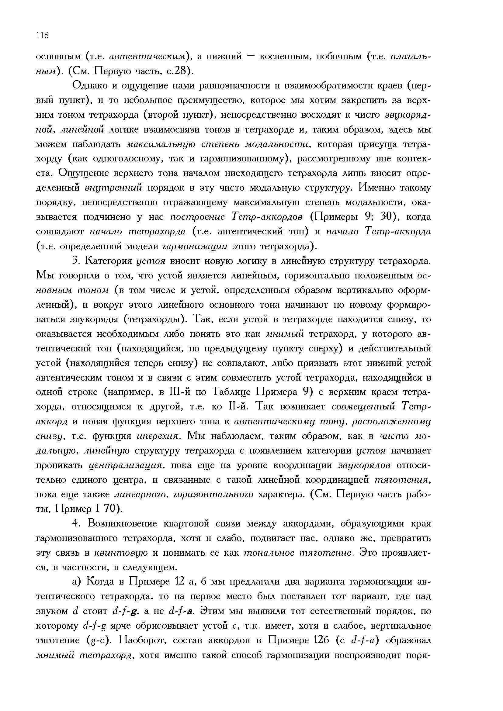 3.Part2_Страница_26