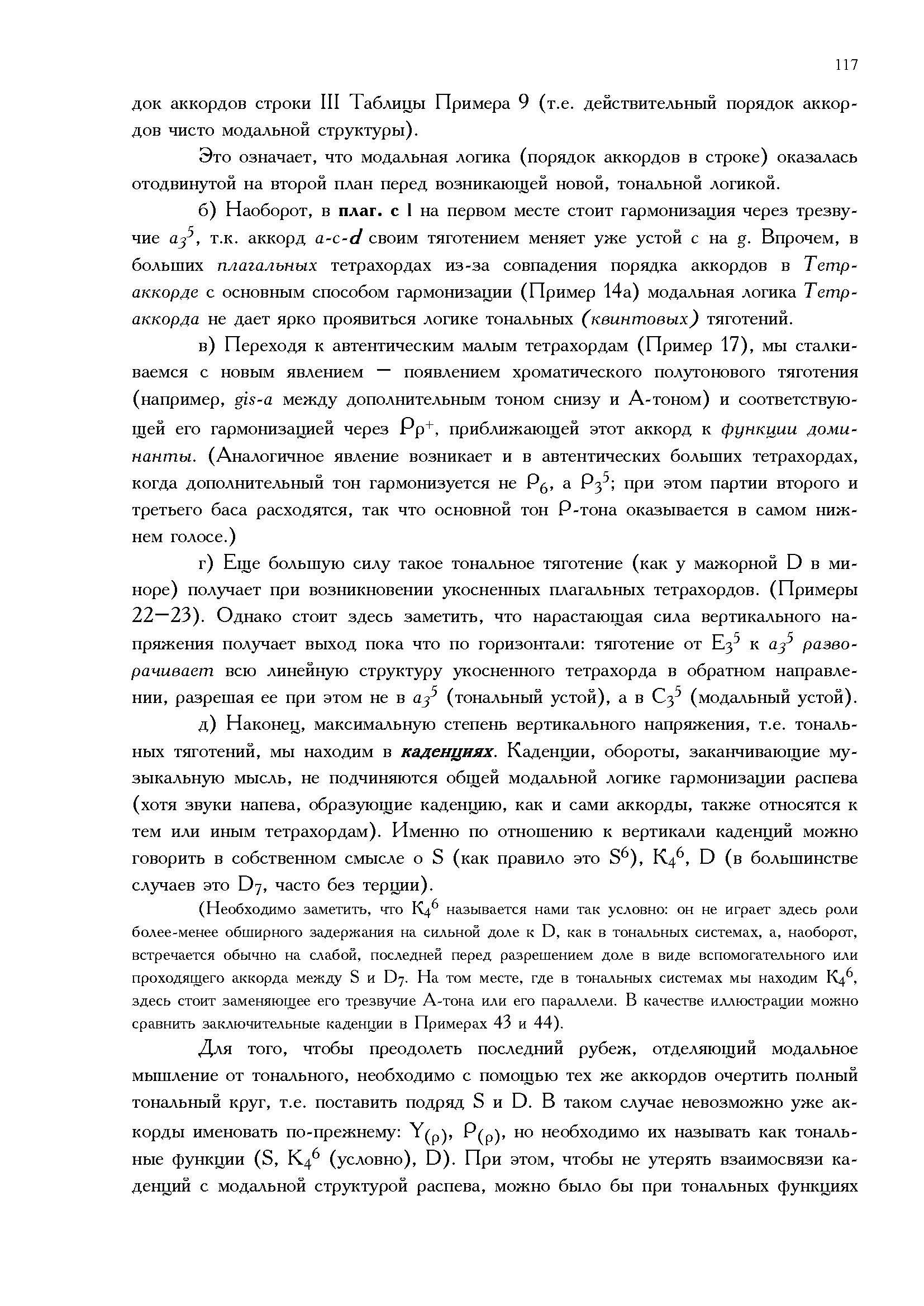 3.Part2_Страница_27
