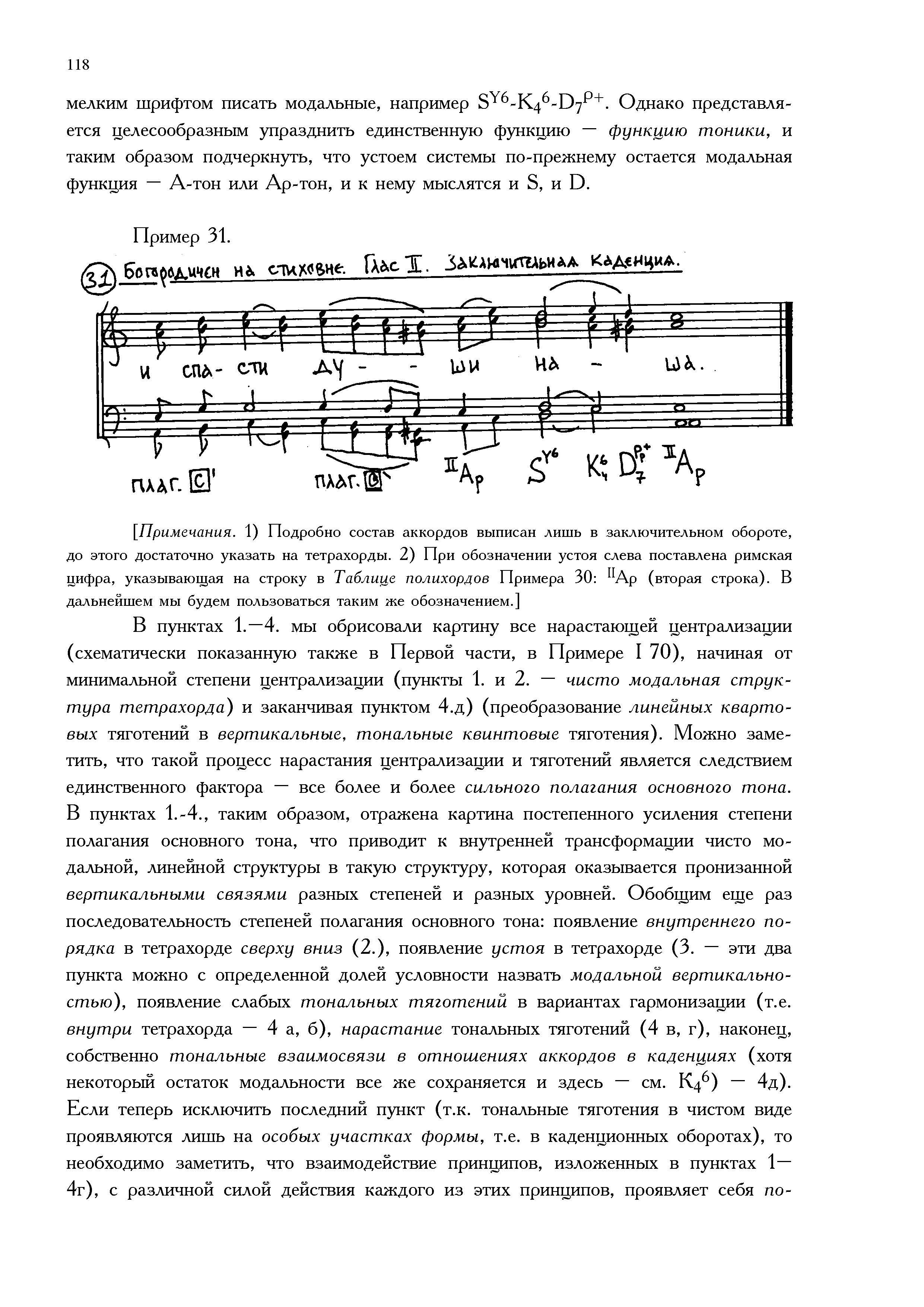 3.Part2_Страница_28