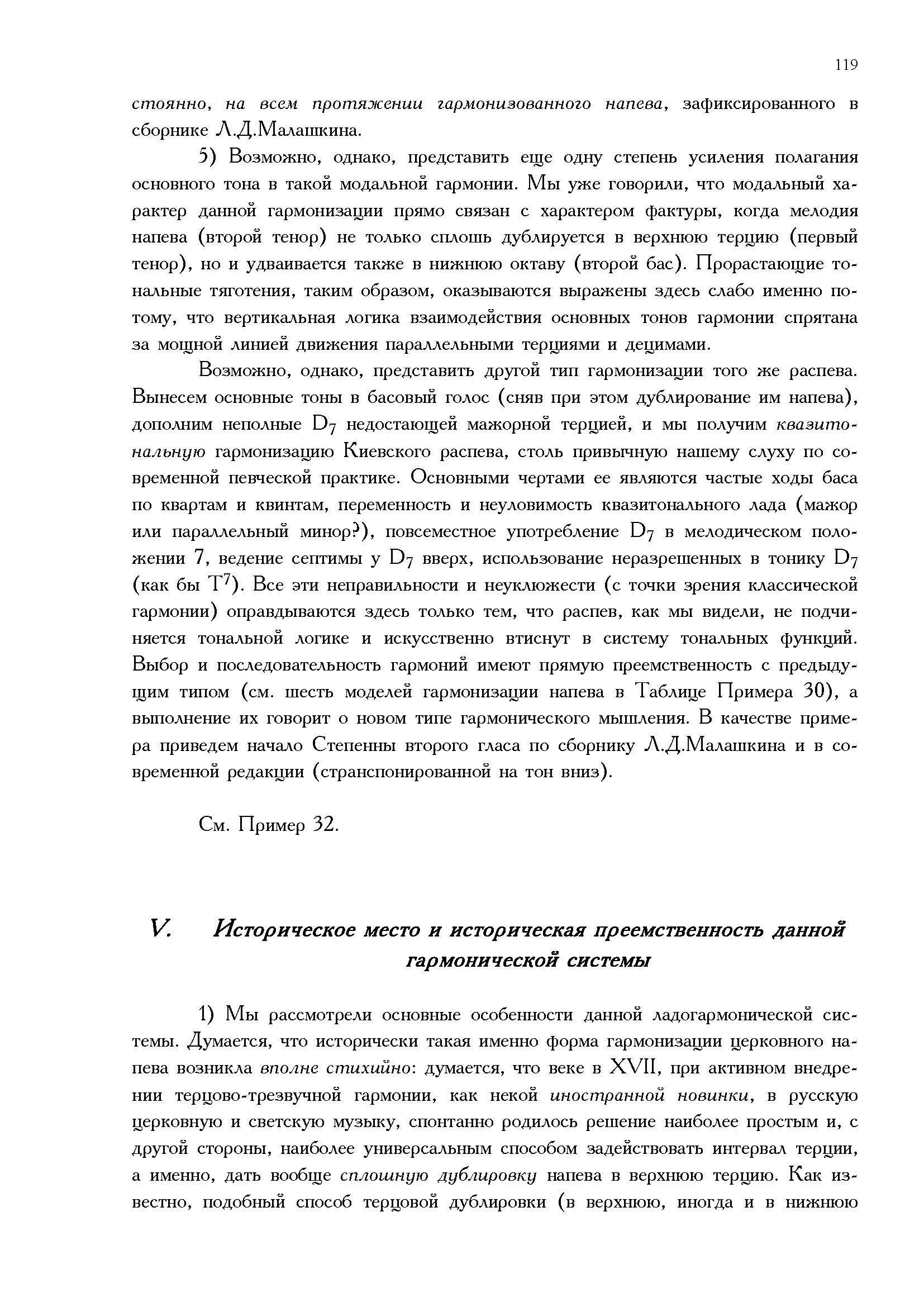 3.Part2_Страница_29