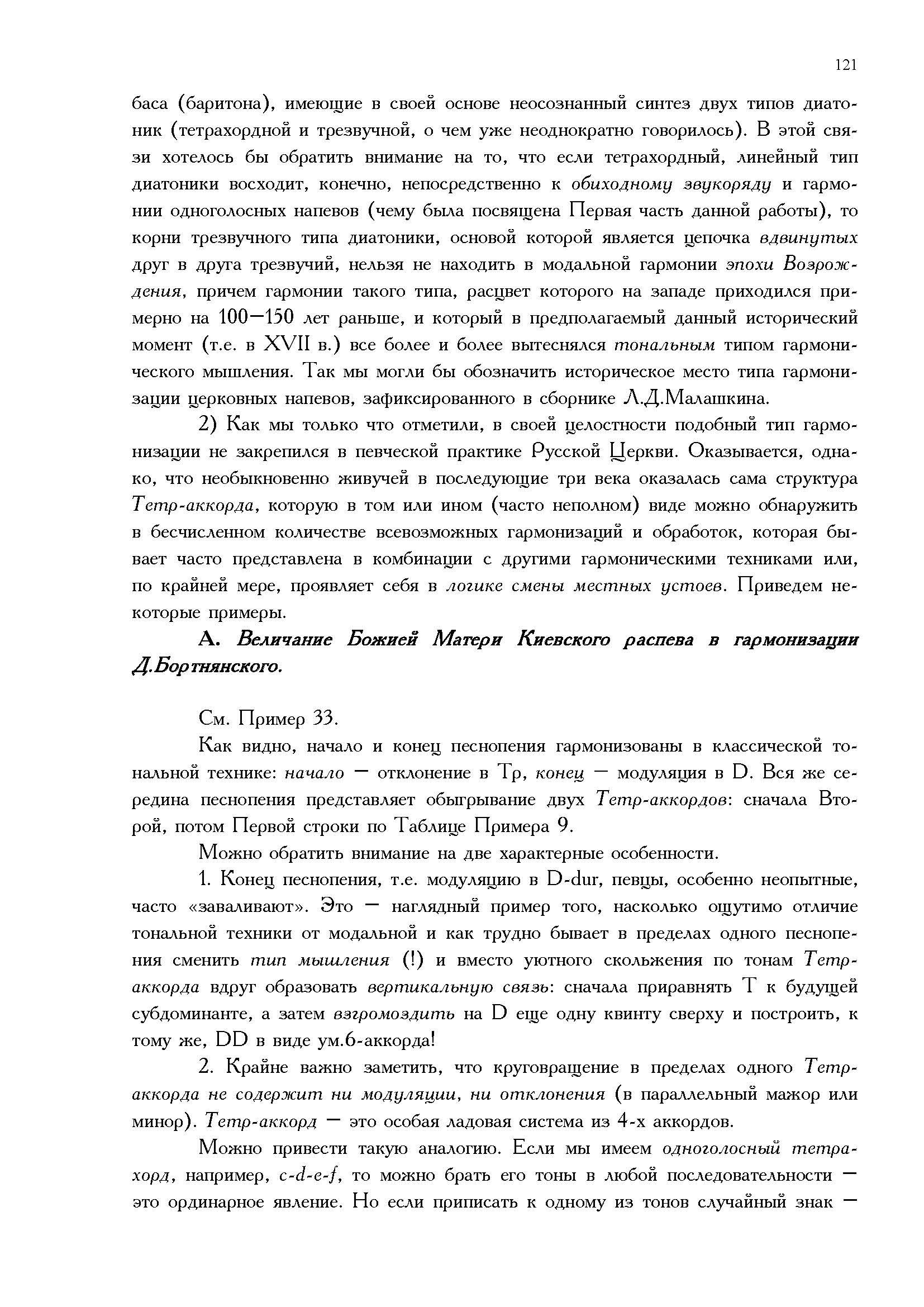 3.Part2_Страница_31