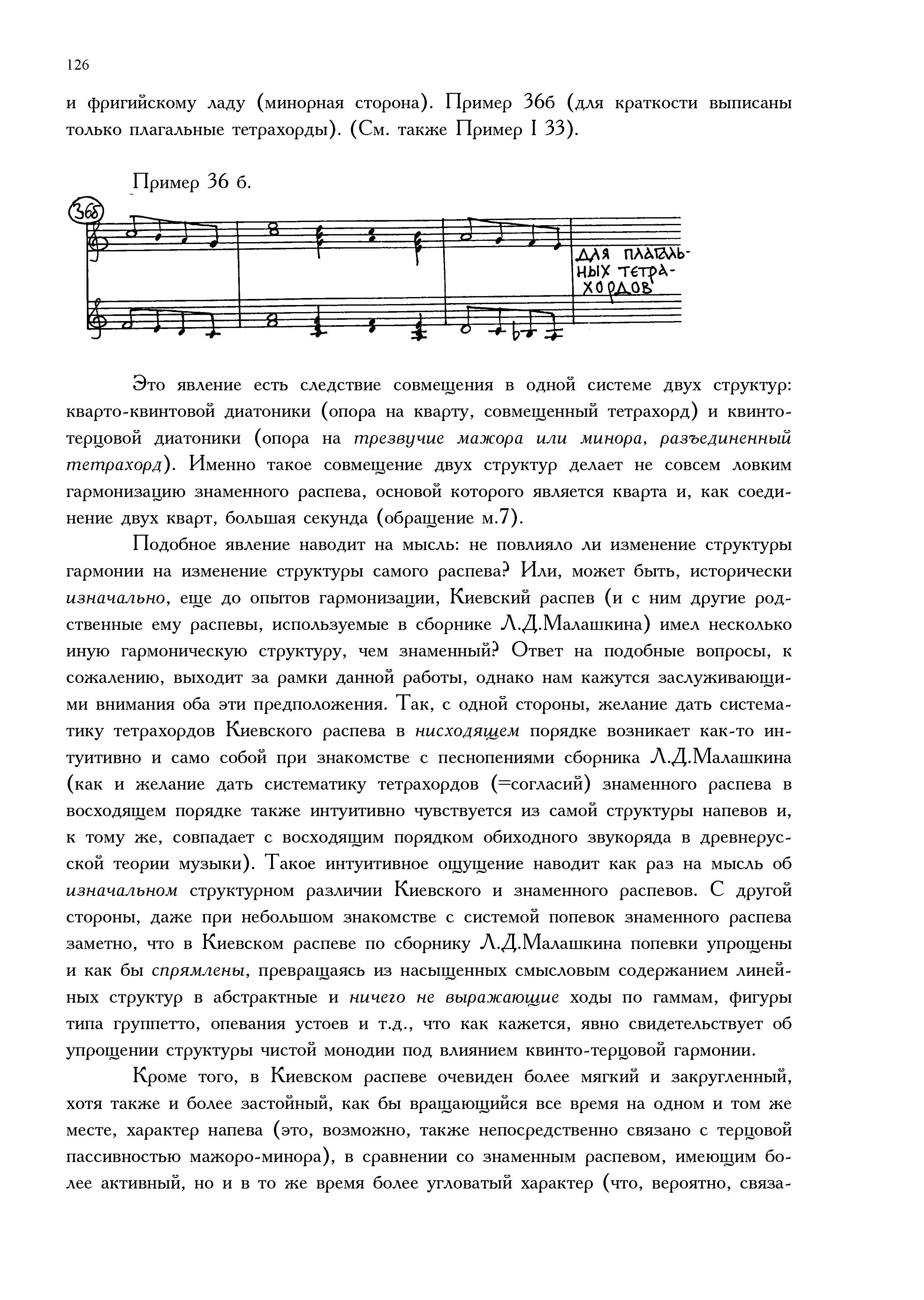 3.Part2_Страница_36