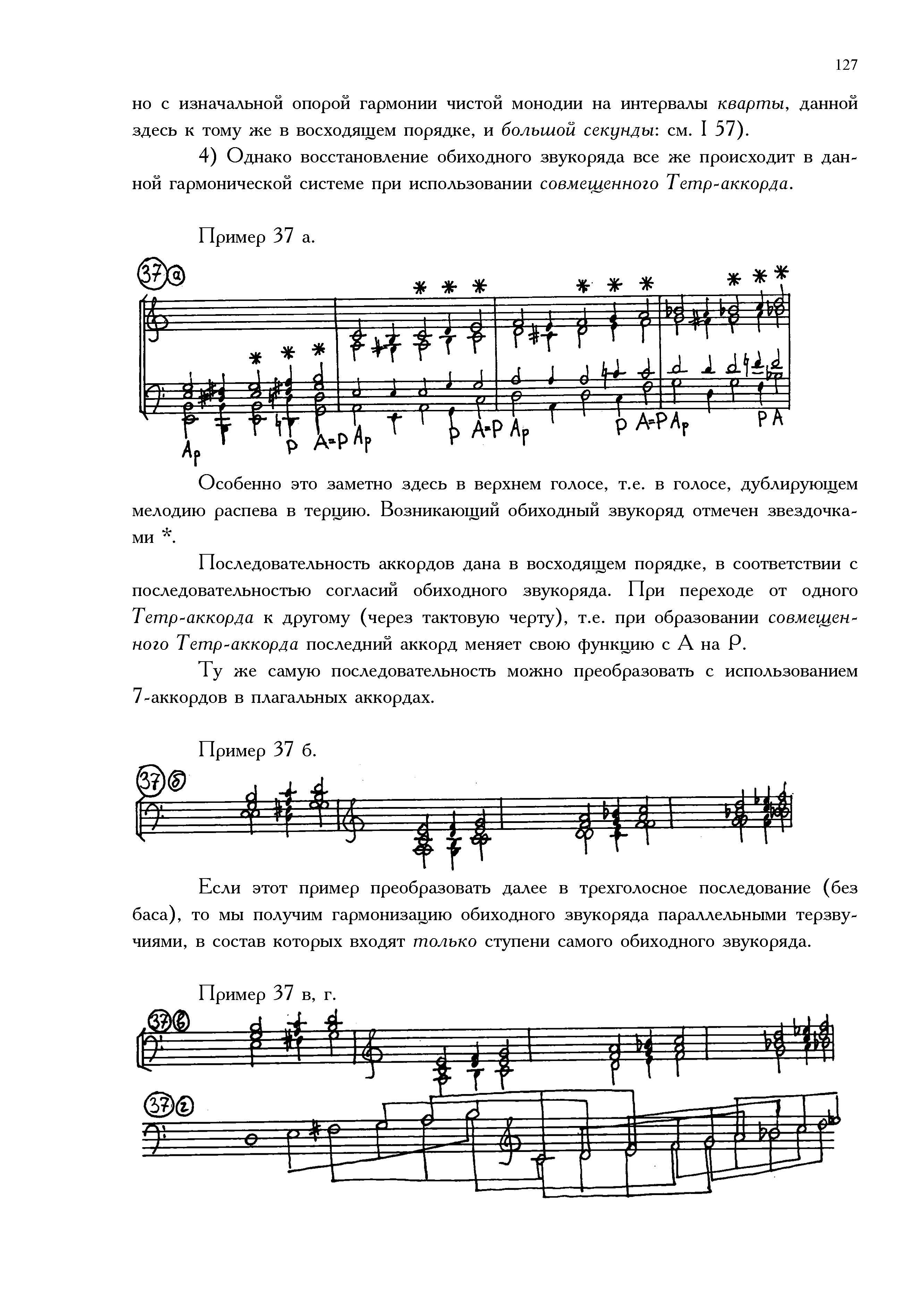 3.Part2_Страница_37