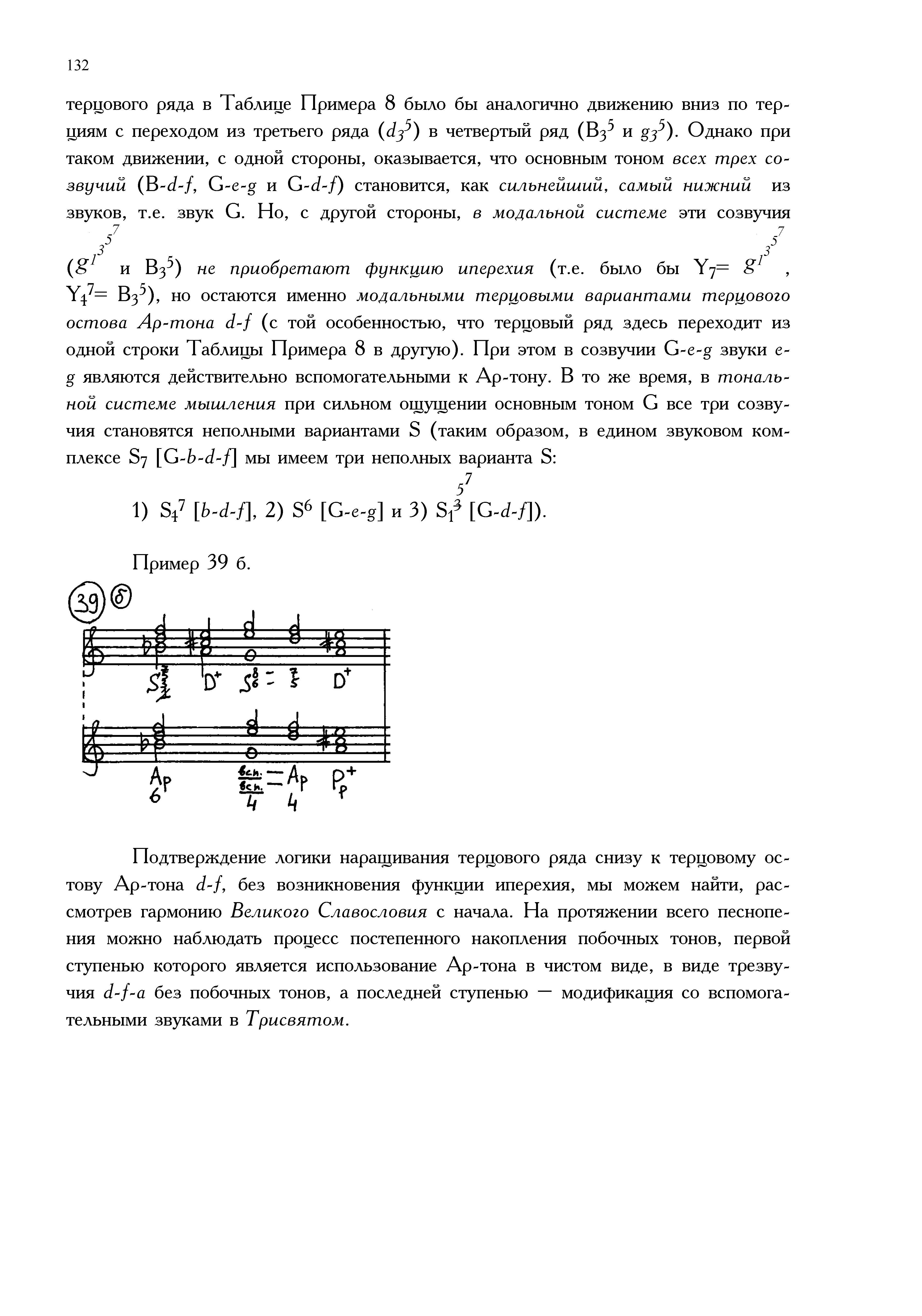 3.Part2_Страница_42
