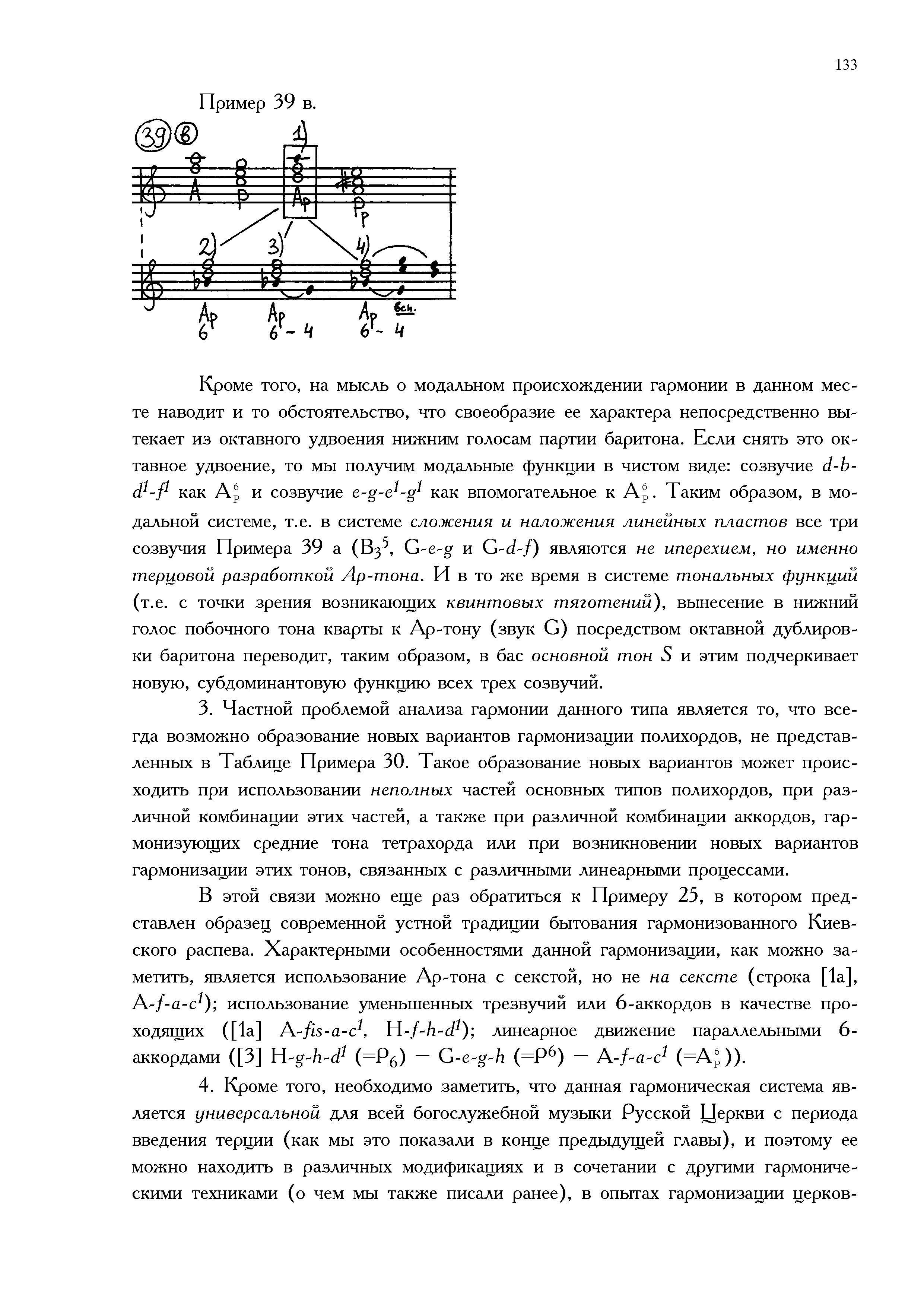3.Part2_Страница_43