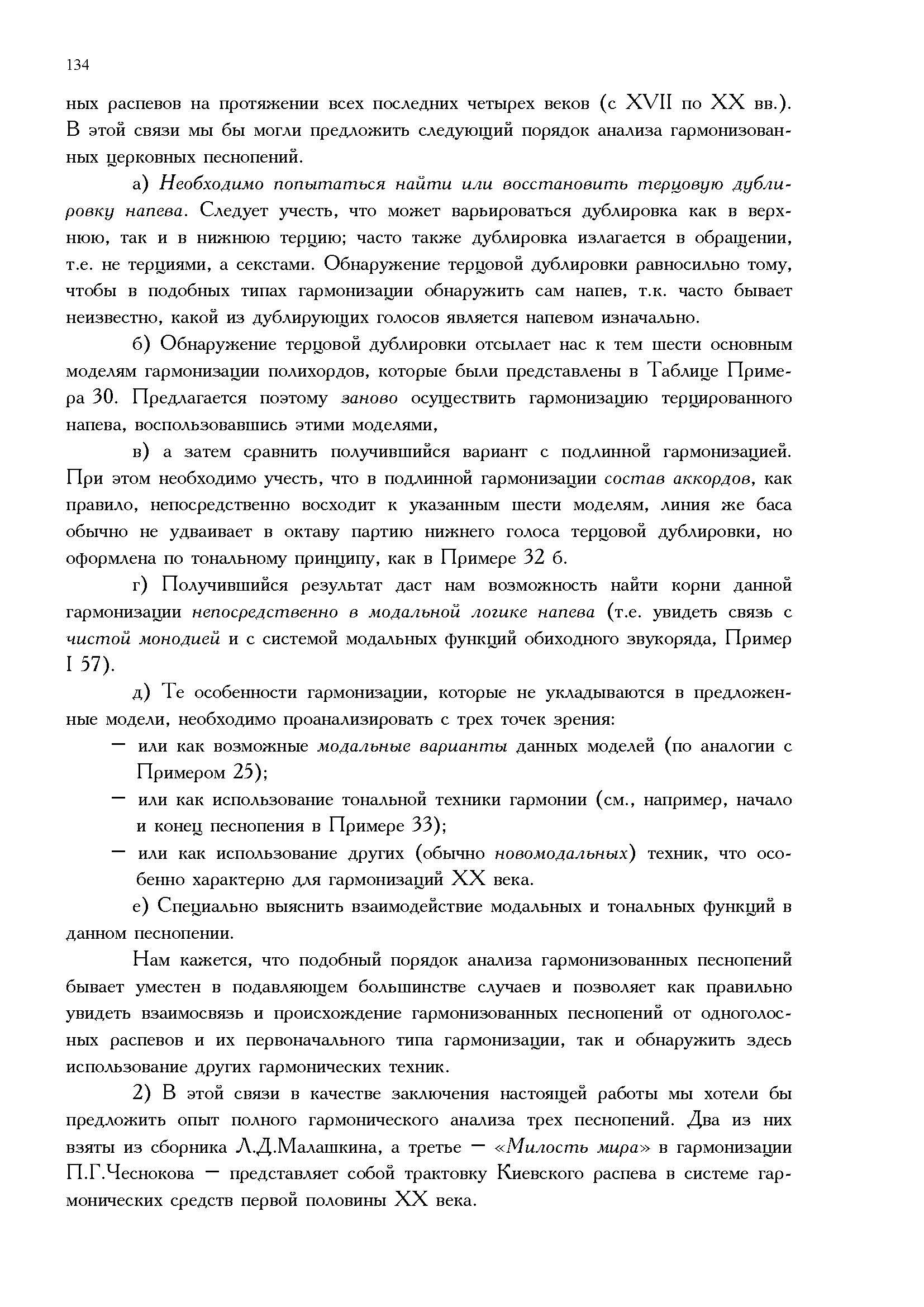 3.Part2_Страница_44