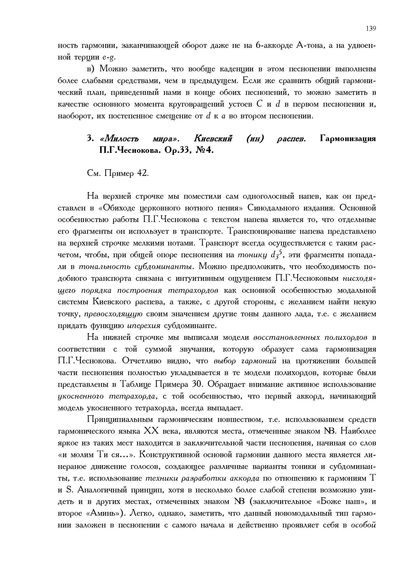 3.Part2_Страница_49