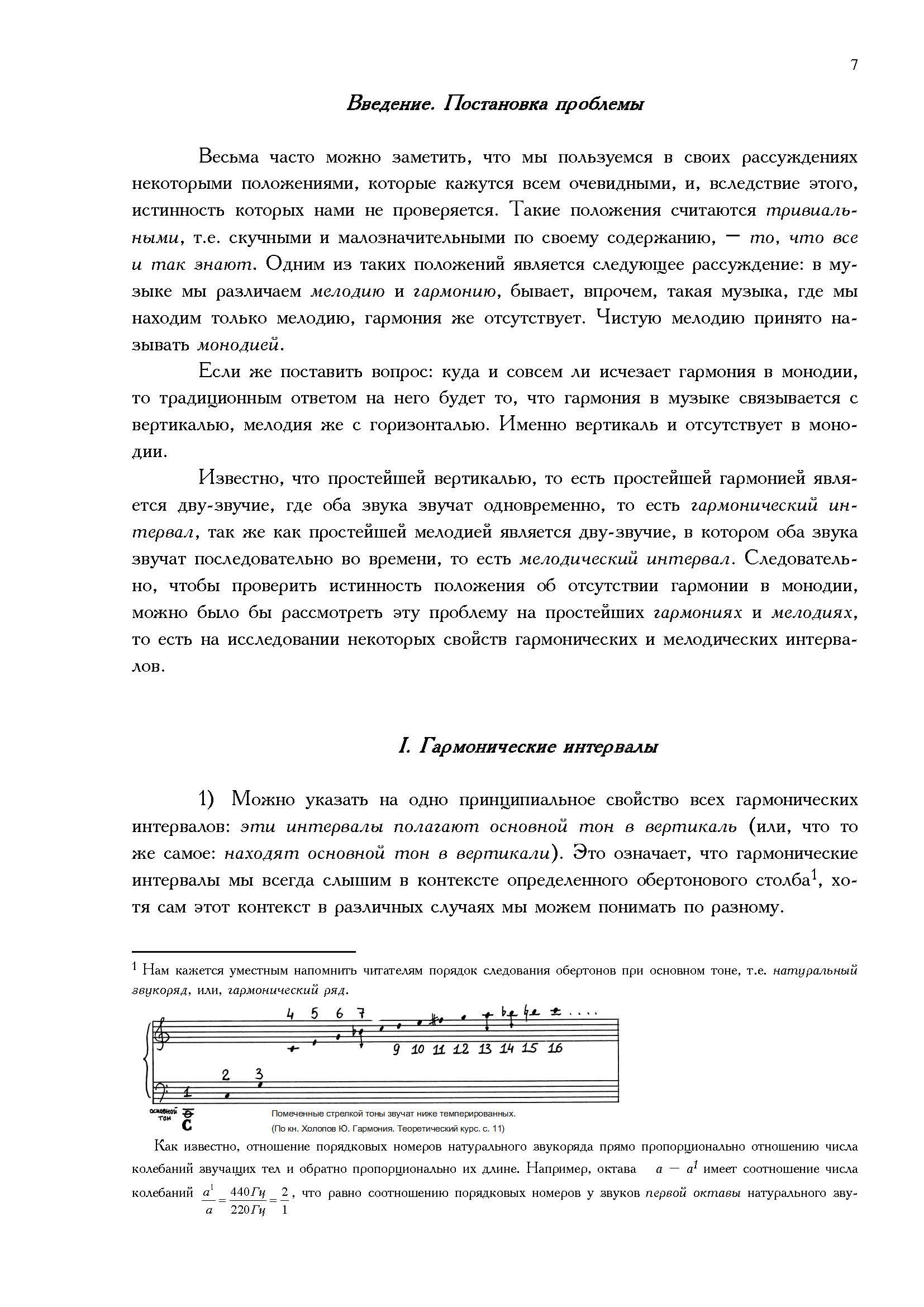4.Part1_Страница_01
