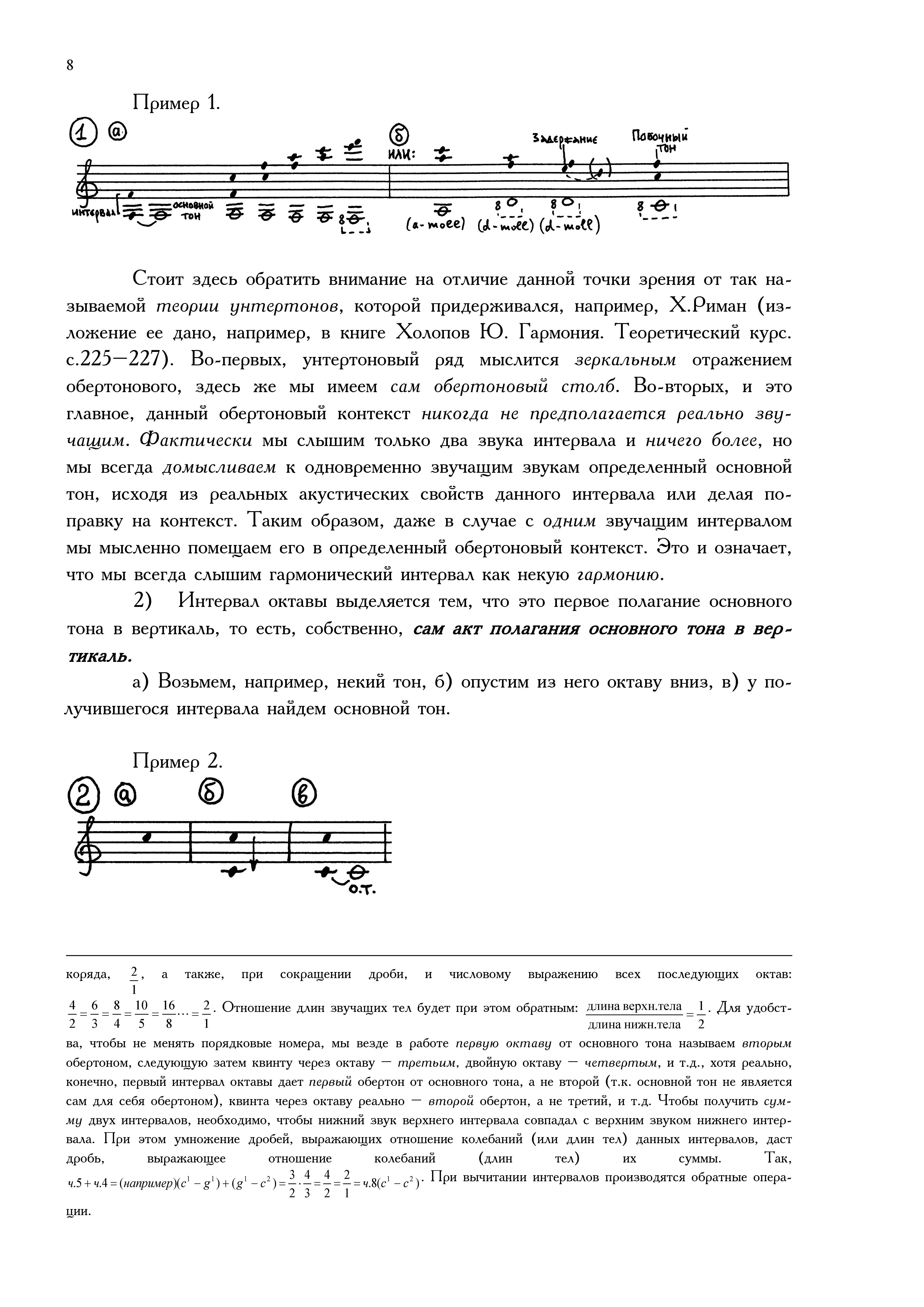 4.Part1_Страница_02