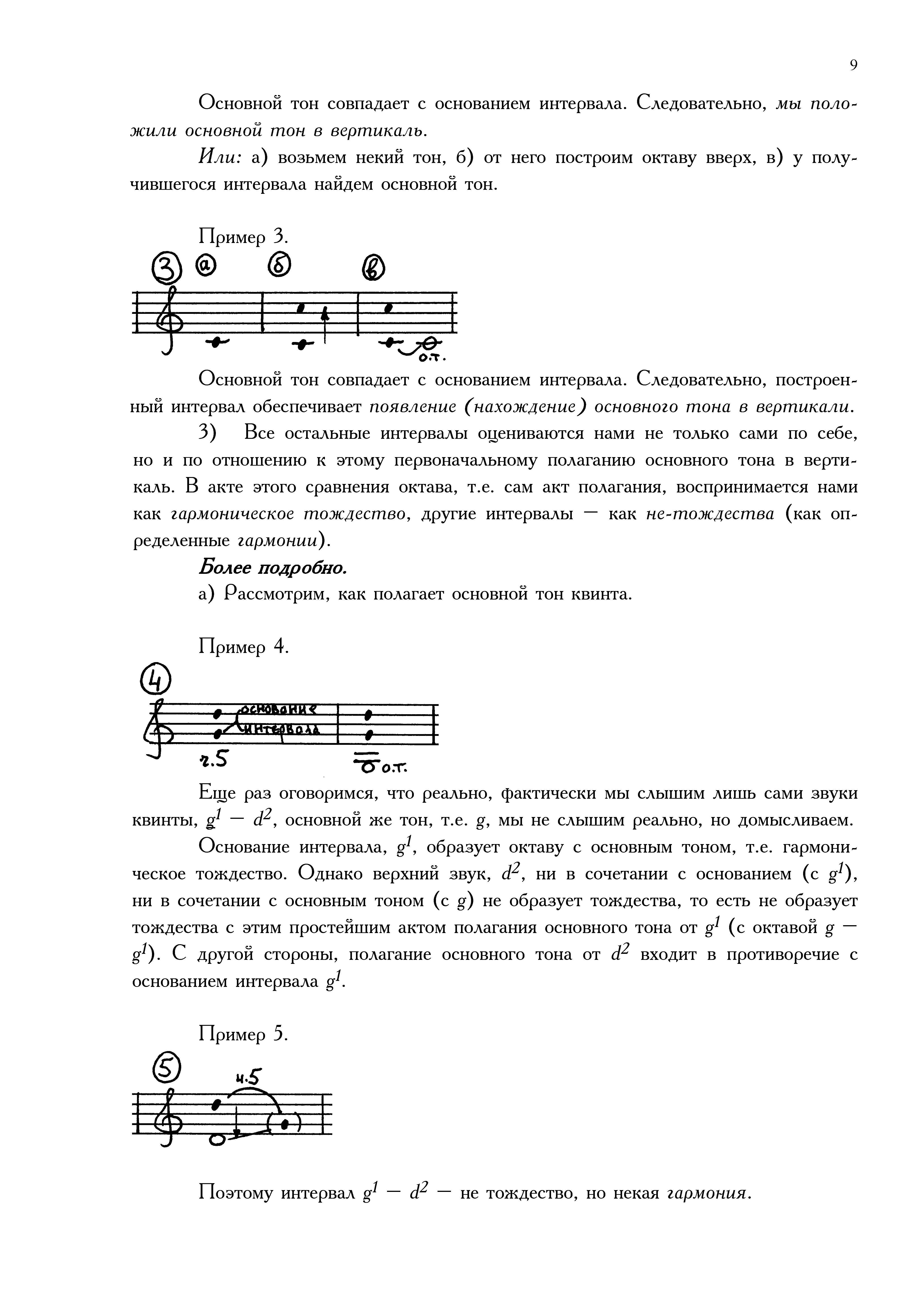4.Part1_Страница_03
