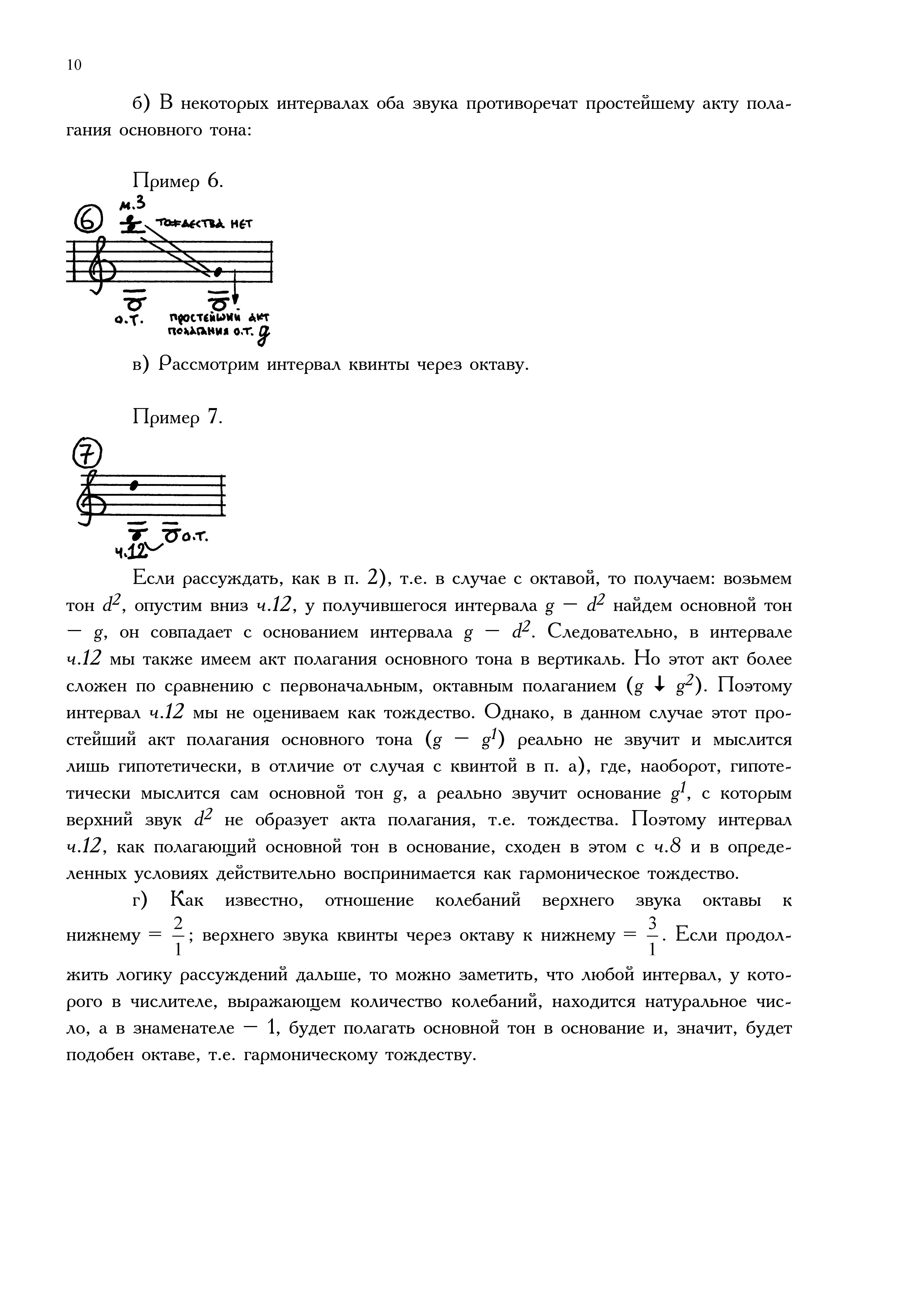 4.Part1_Страница_04