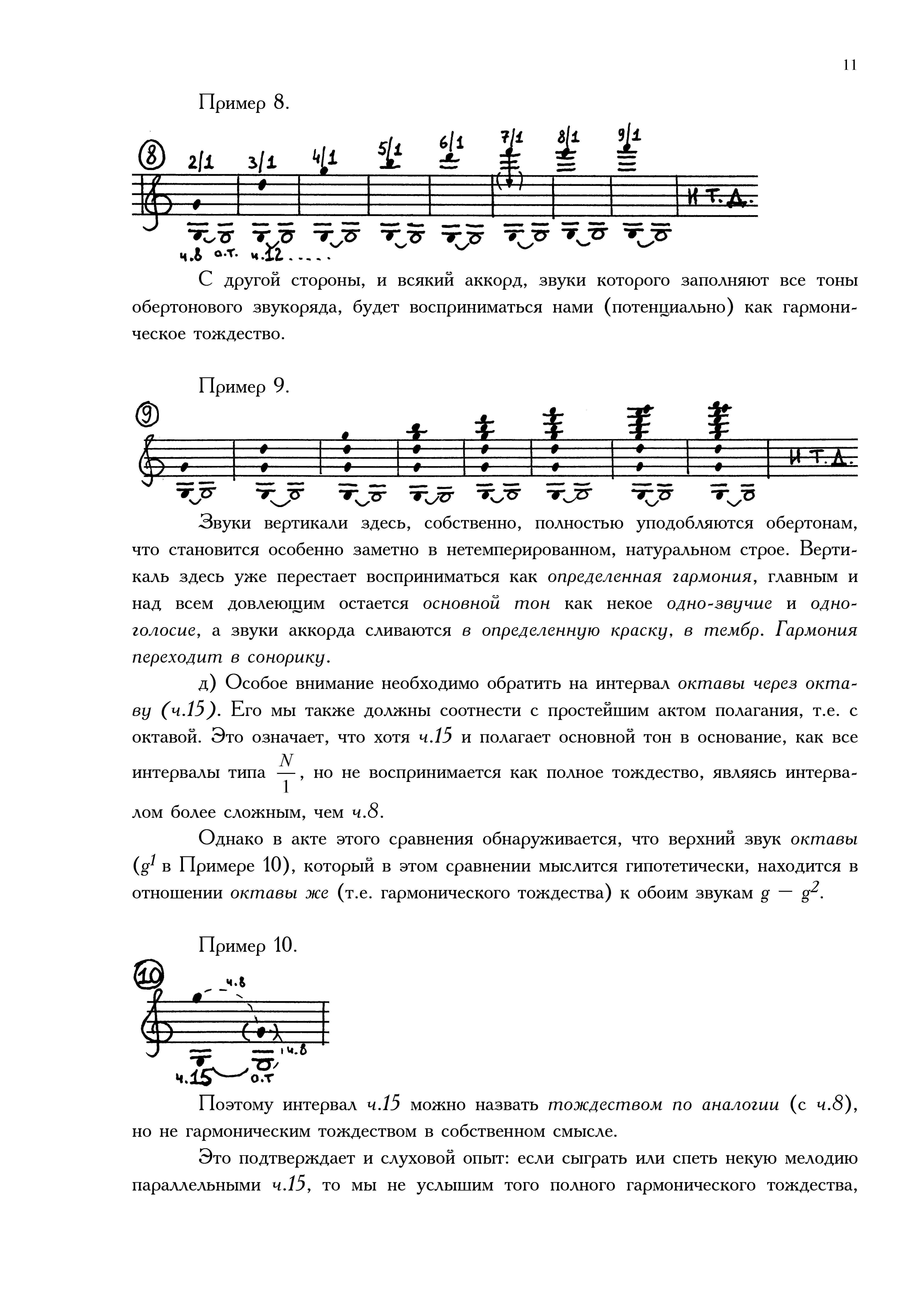 4.Part1_Страница_05