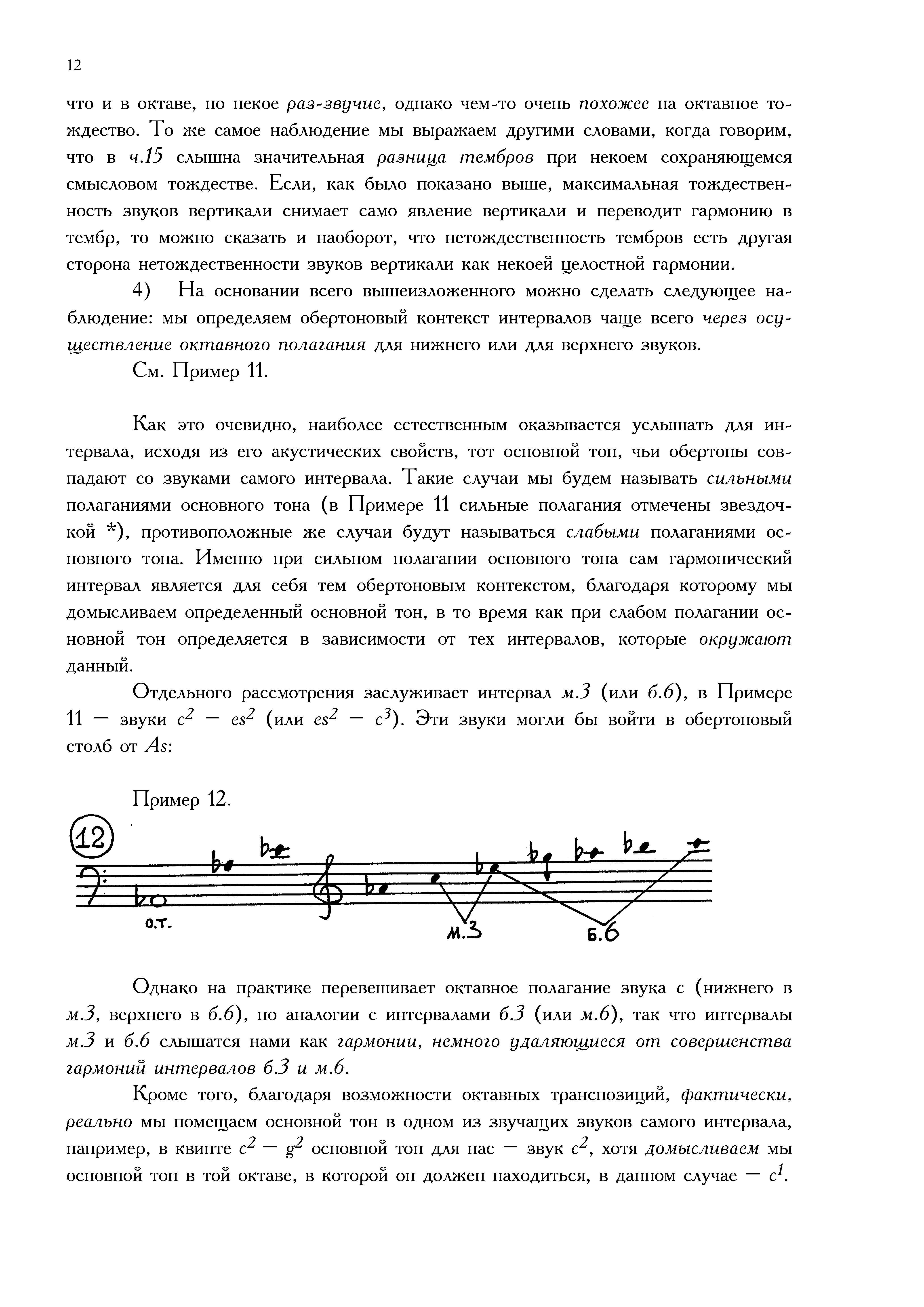 4.Part1_Страница_06