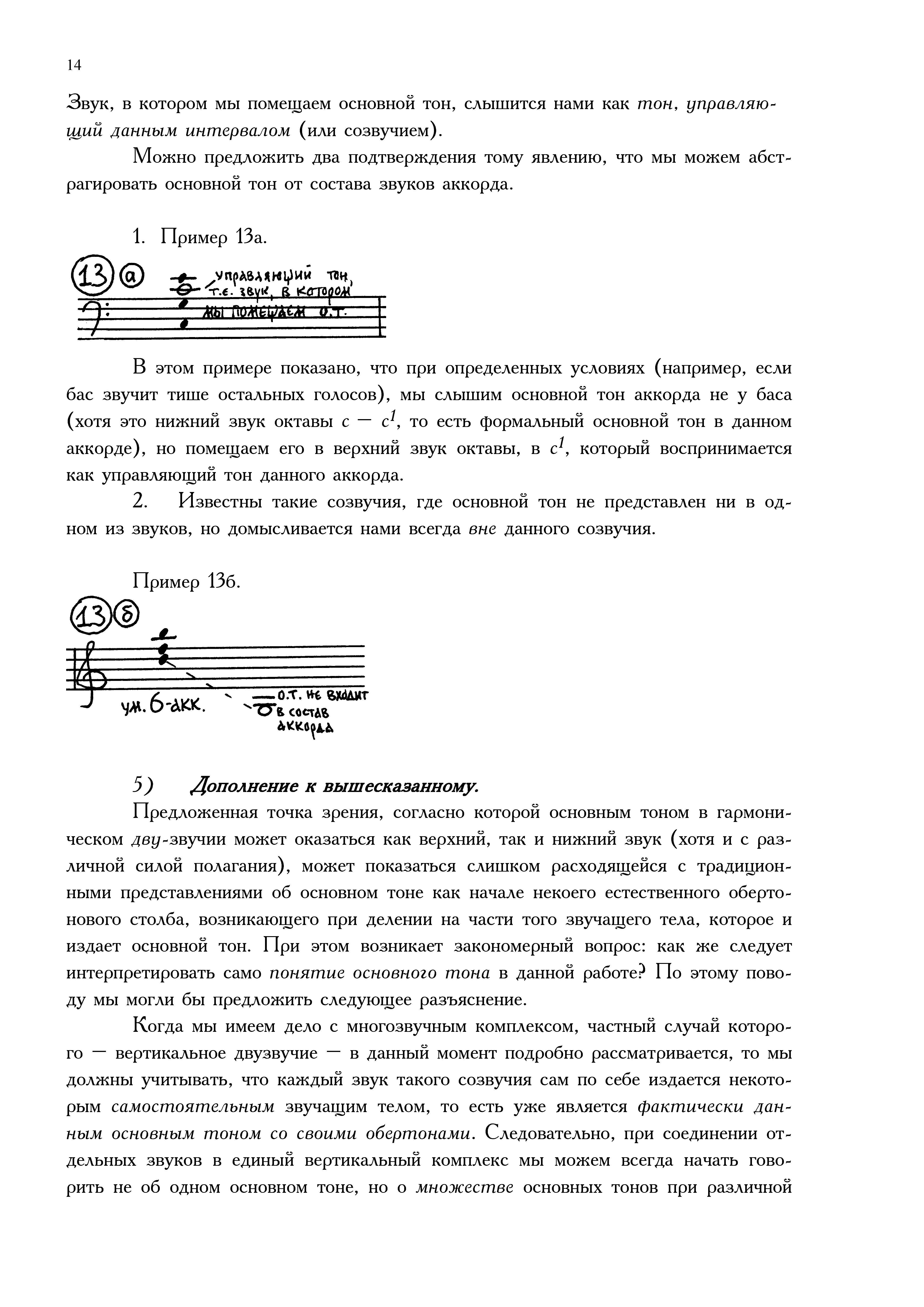 4.Part1_Страница_08
