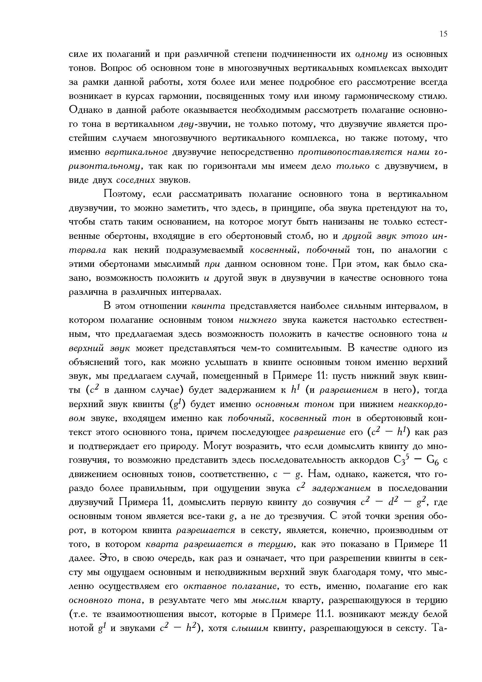 4.Part1_Страница_09
