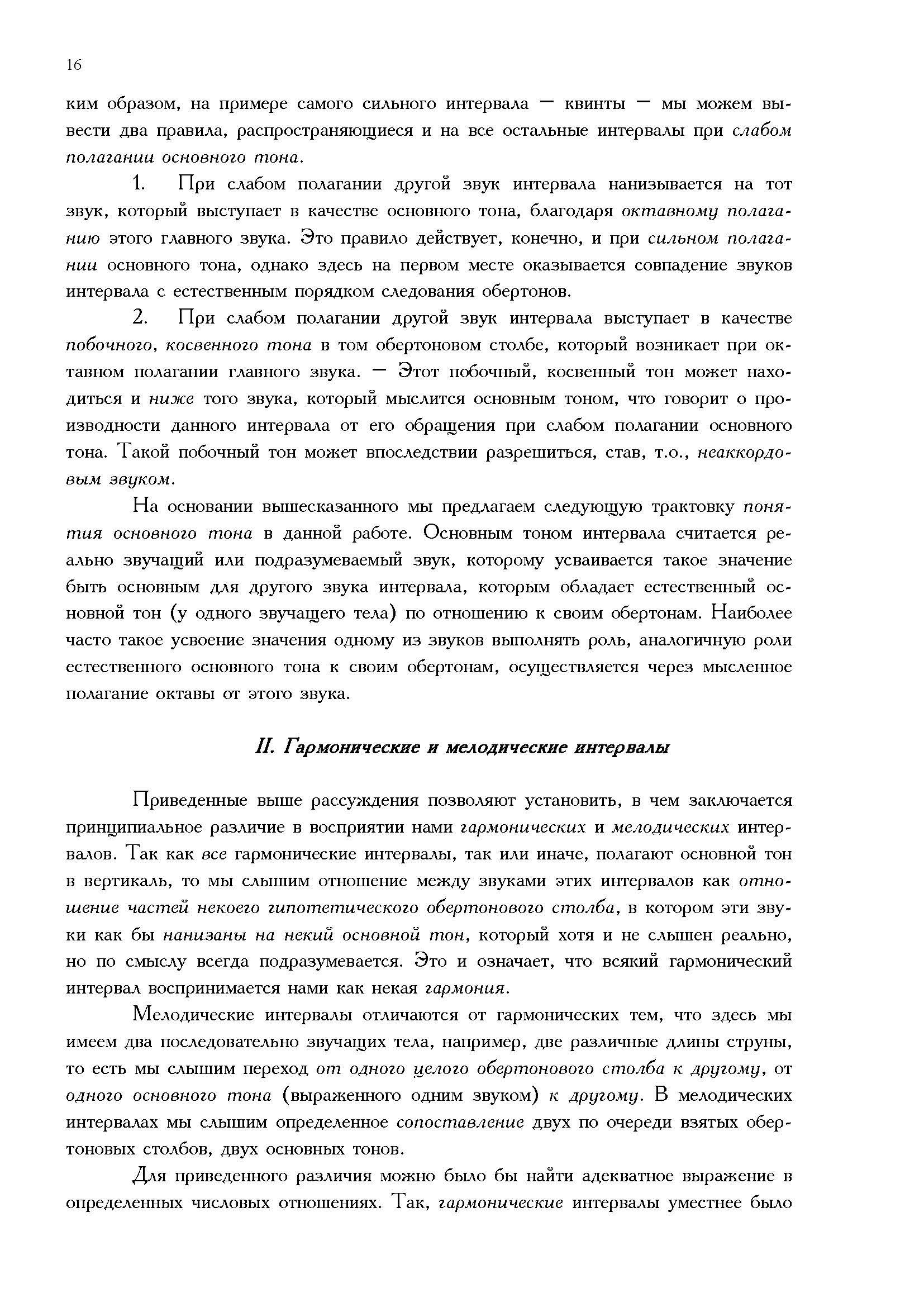 4.Part1_Страница_10