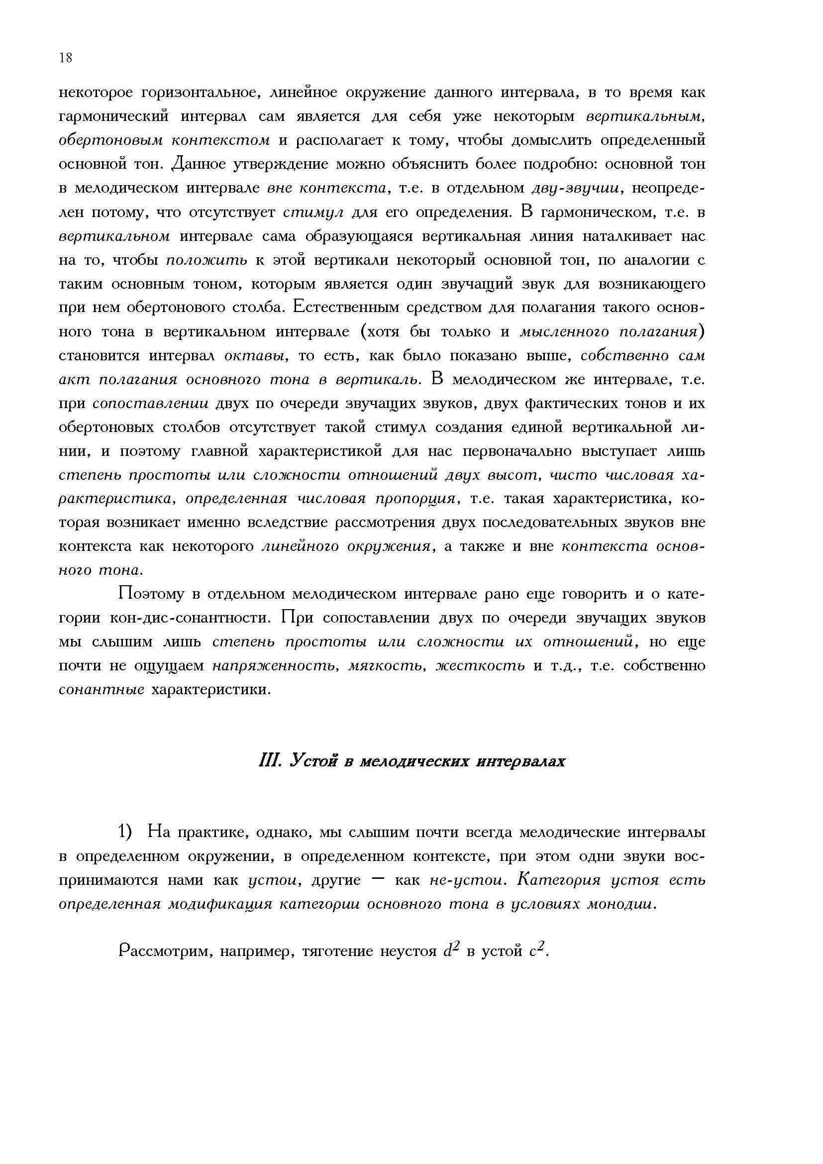4.Part1_Страница_12